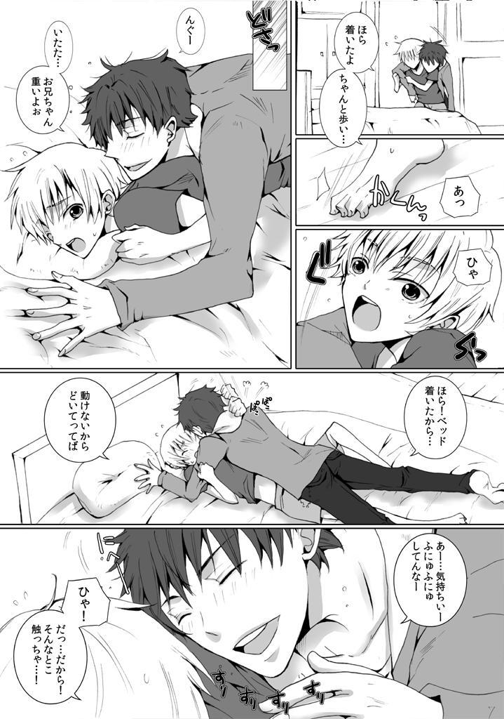 Kinjo ni Sunderu Nii-chan ga Daisuki na Otokonoko no Hanashi no Manga 2 7