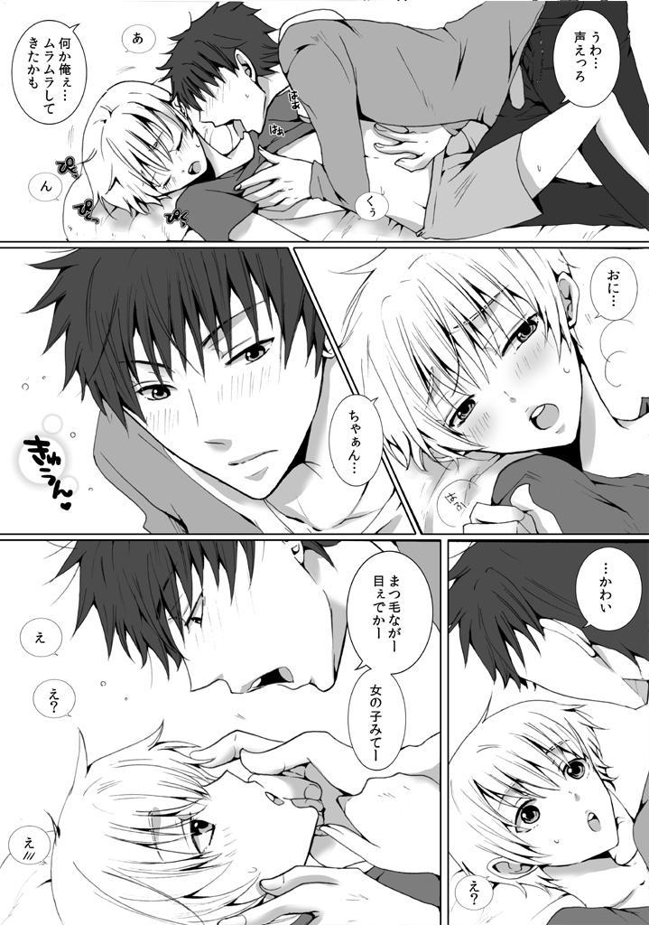 Kinjo ni Sunderu Nii-chan ga Daisuki na Otokonoko no Hanashi no Manga 2 8