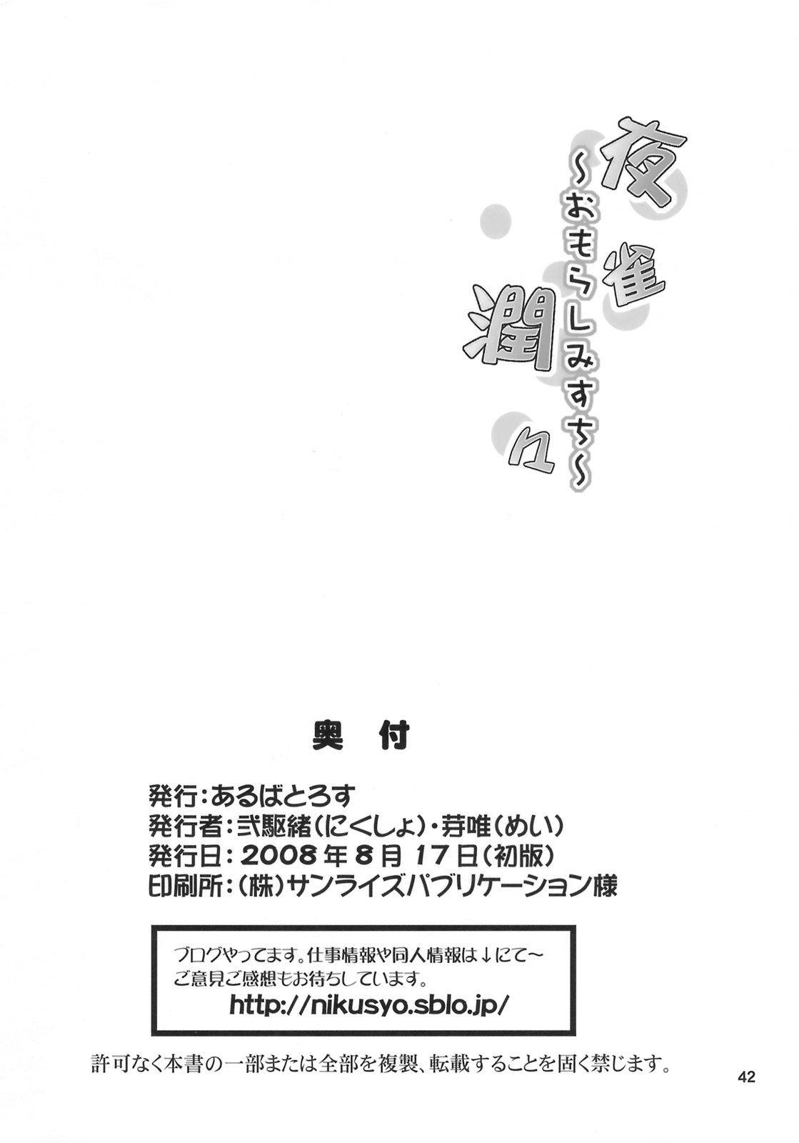 Yosuzume Junjun 41