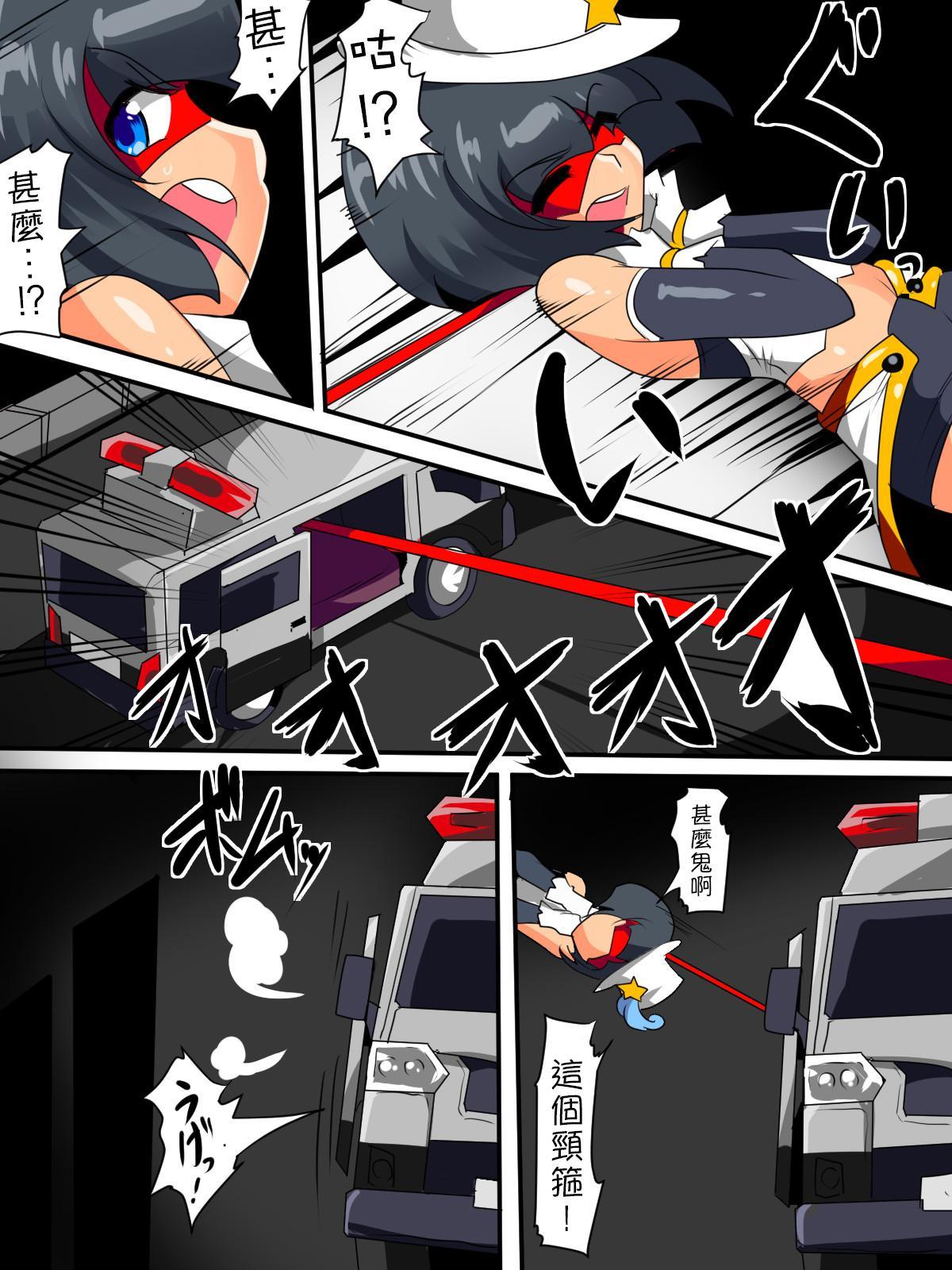Warugaki Taiji I 3