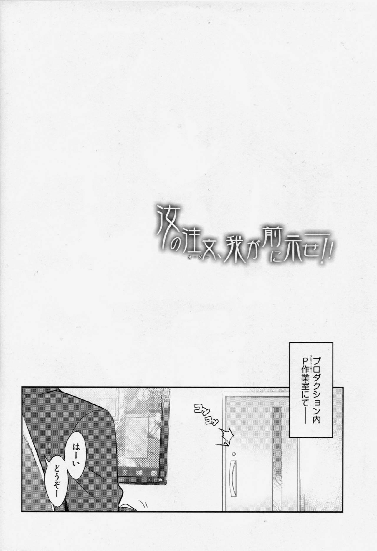 Nanji no Order, Waga Mae ni Shimese! 2