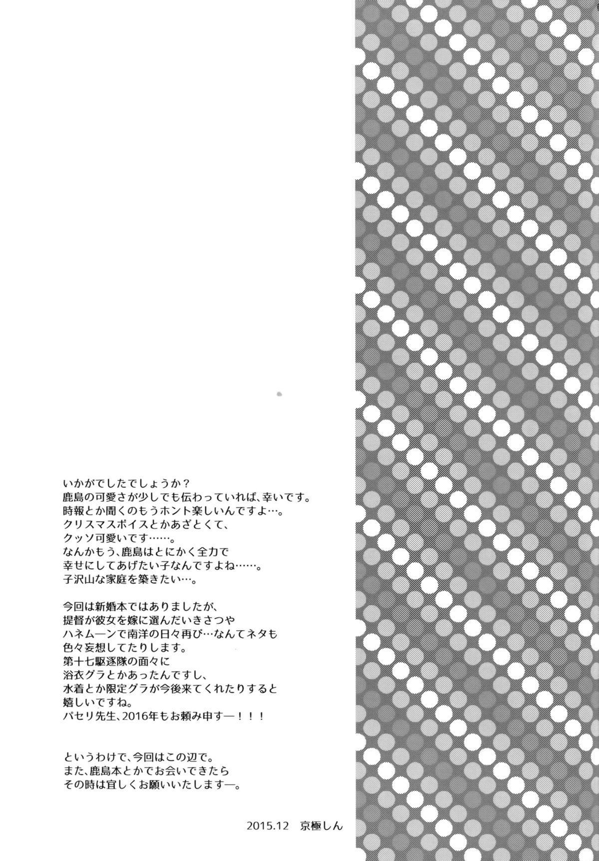 (C89) [INFINITY DRIVE (Kyougoku Shin)] Watashi, Teitoku-san no Oyome-san desu kara♪ (Kantai Collection -KanColle-) [English] 27
