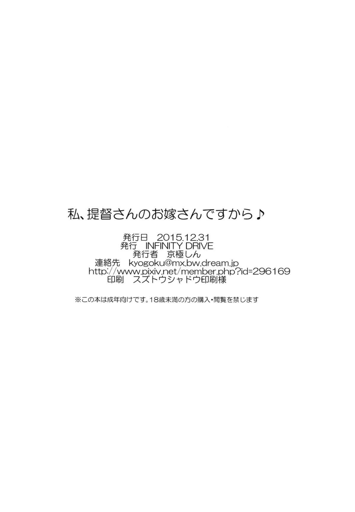 (C89) [INFINITY DRIVE (Kyougoku Shin)] Watashi, Teitoku-san no Oyome-san desu kara♪ (Kantai Collection -KanColle-) [English] 28