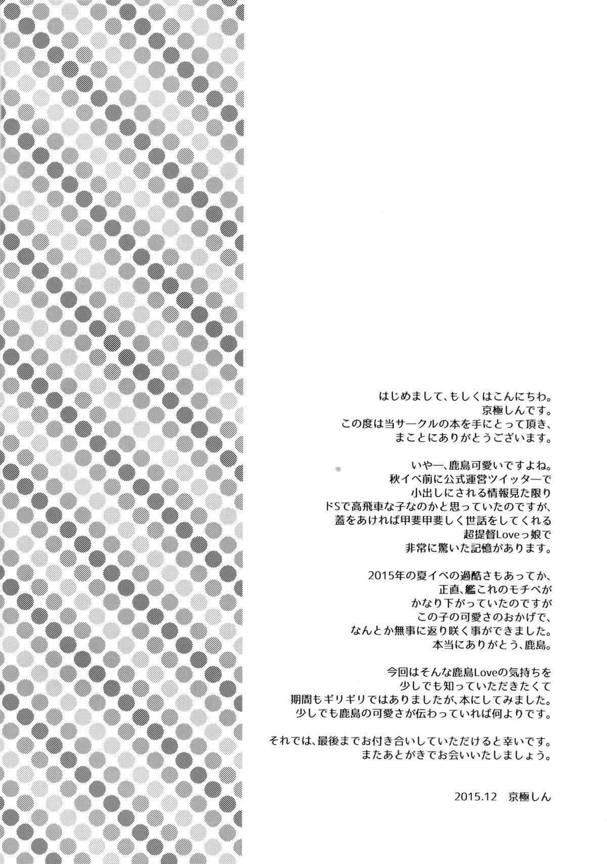 (C89) [INFINITY DRIVE (Kyougoku Shin)] Watashi, Teitoku-san no Oyome-san desu kara♪ (Kantai Collection -KanColle-) [English] 2