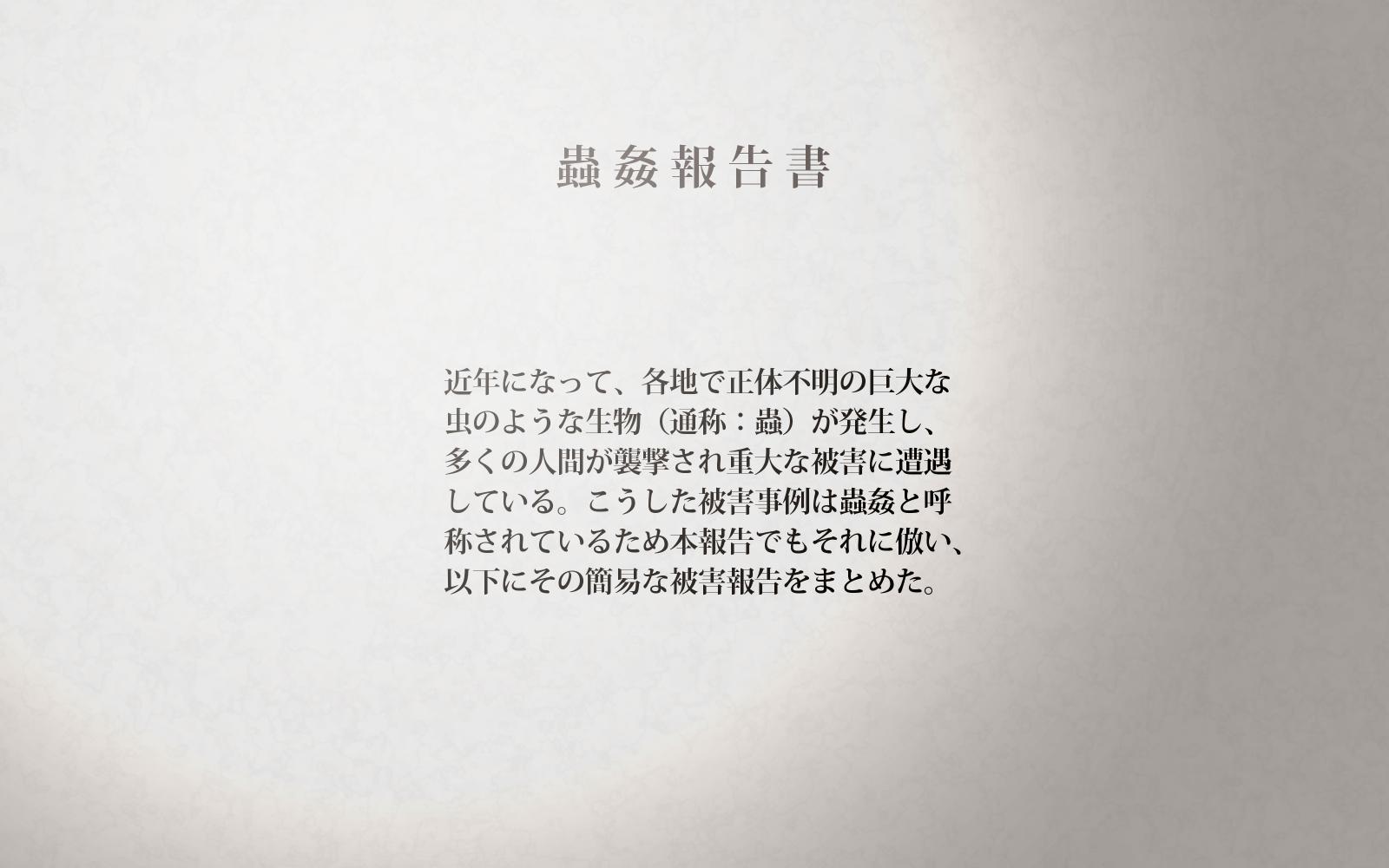 Chuukan Houkokusho 0