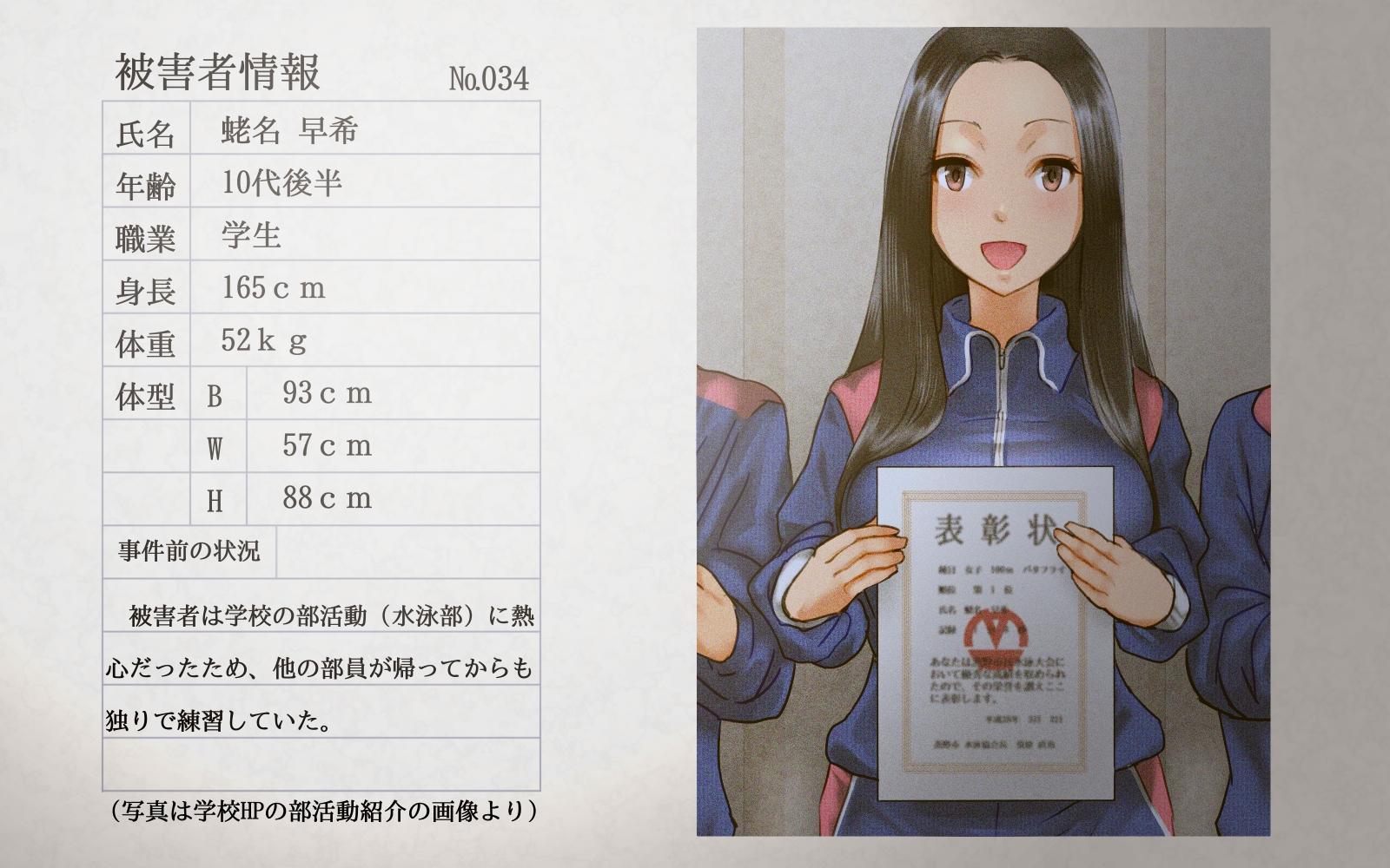 Chuukan Houkokusho 9