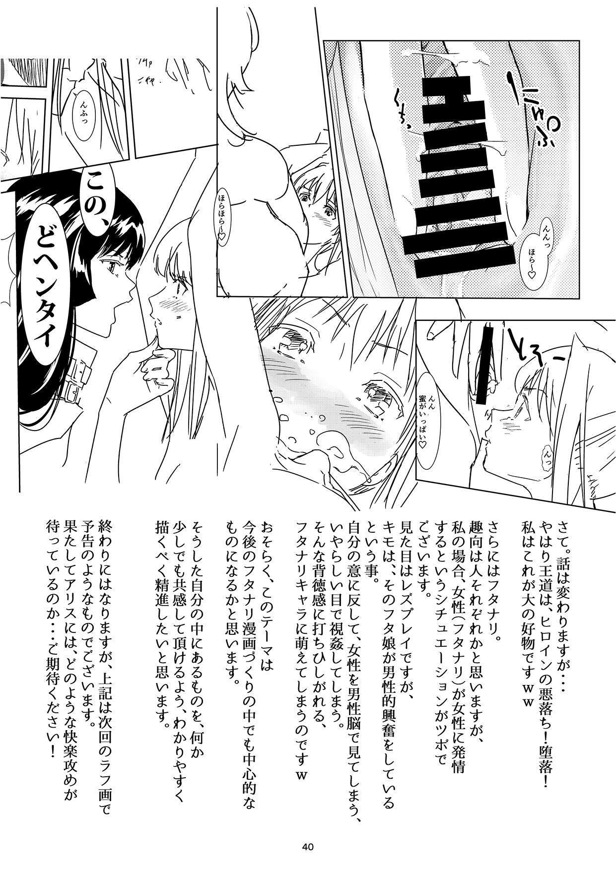 Shogun no Min Freejia 38