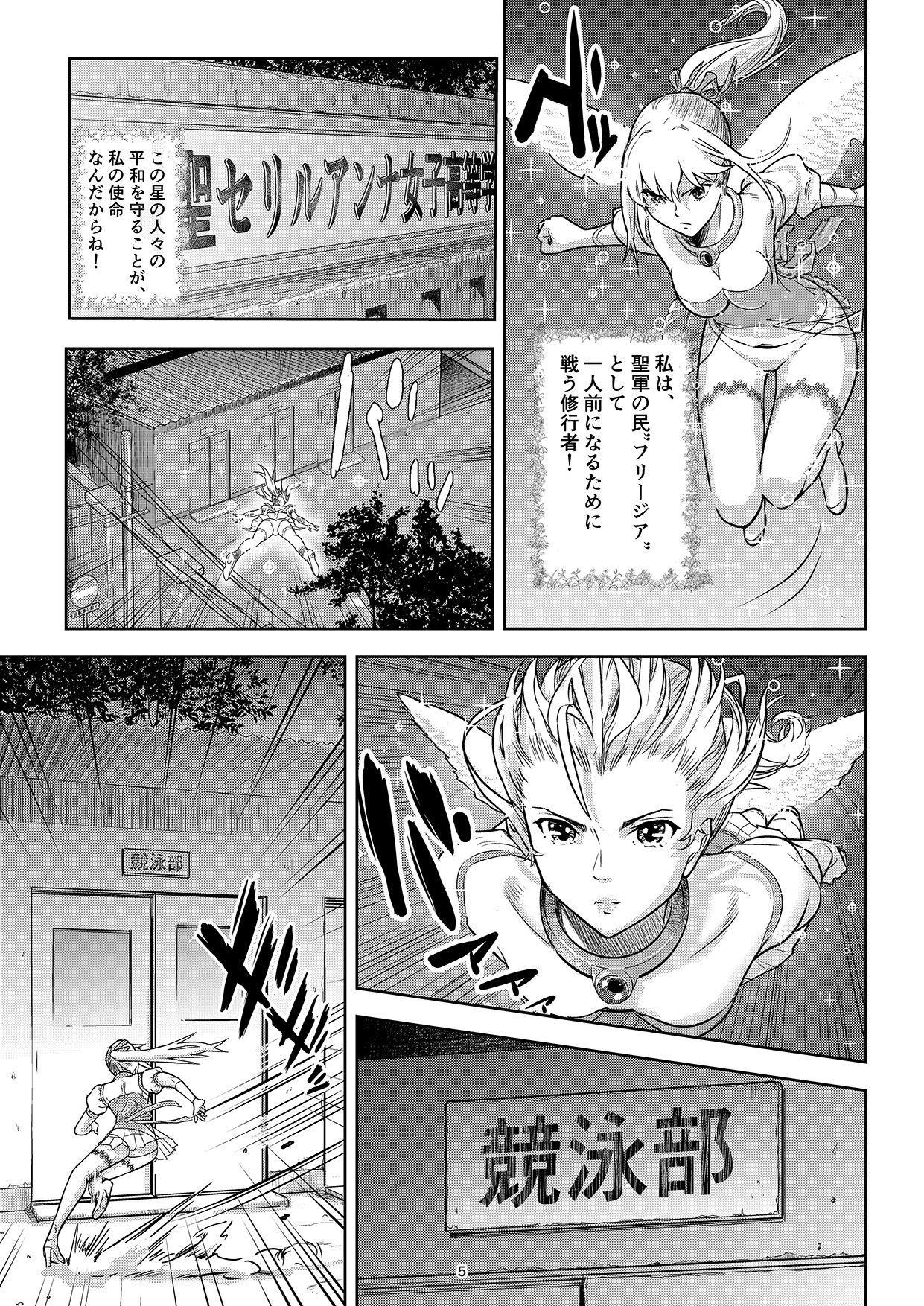 Shogun no Min Freejia 3