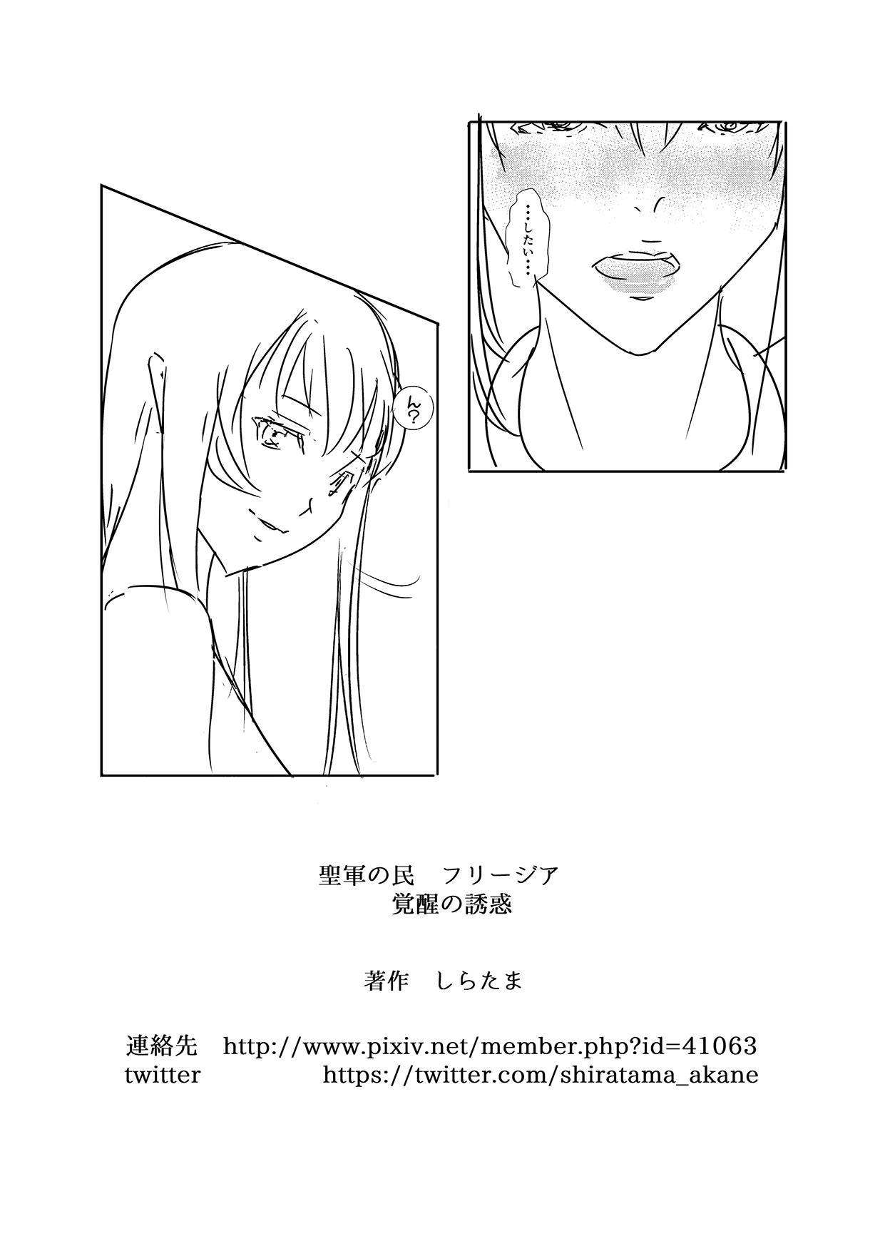 Shogun no Min Freejia 39
