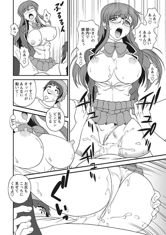 WEB Bazooka Vol.12 53