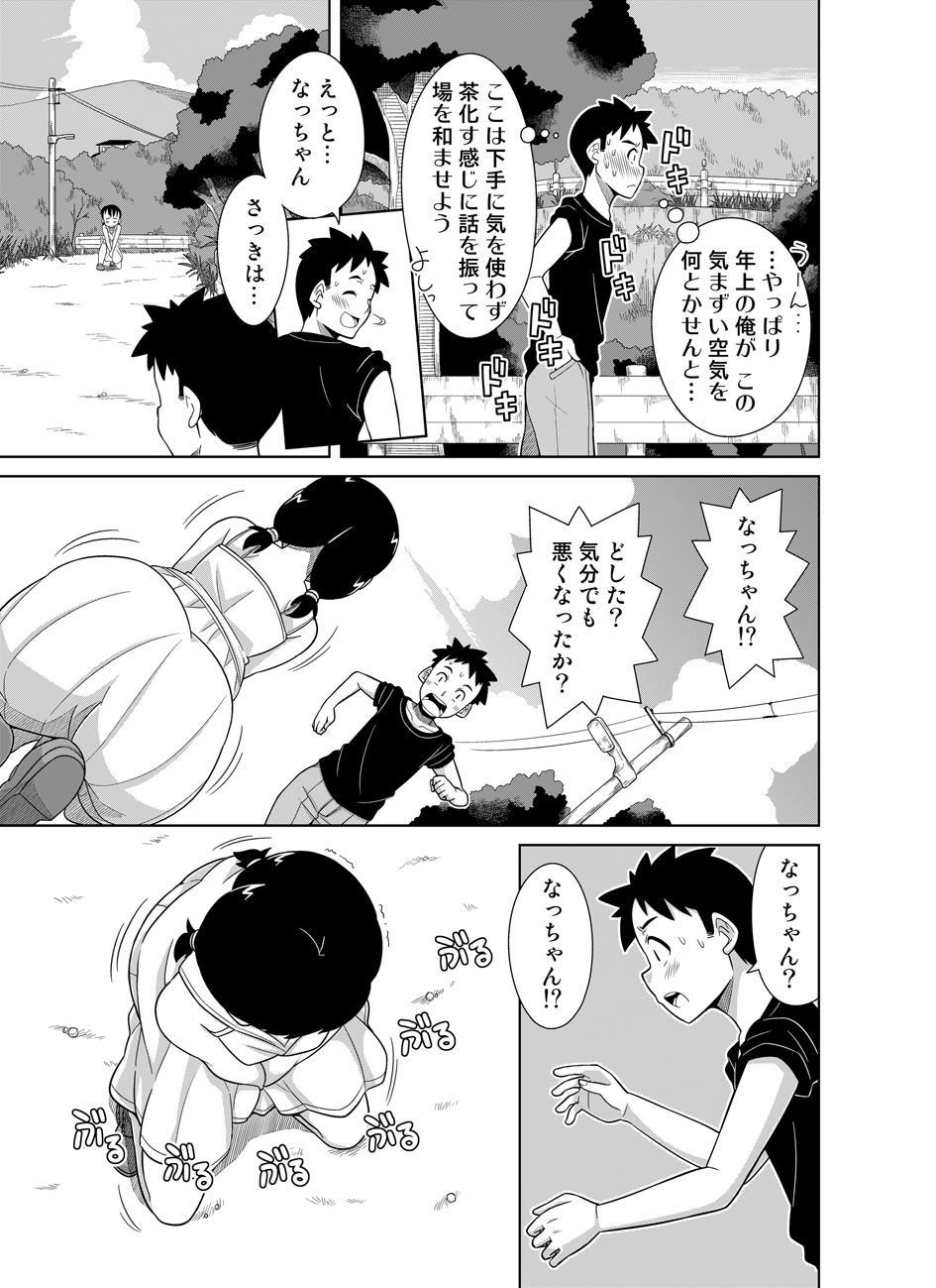 Natsu no Nukumori 12