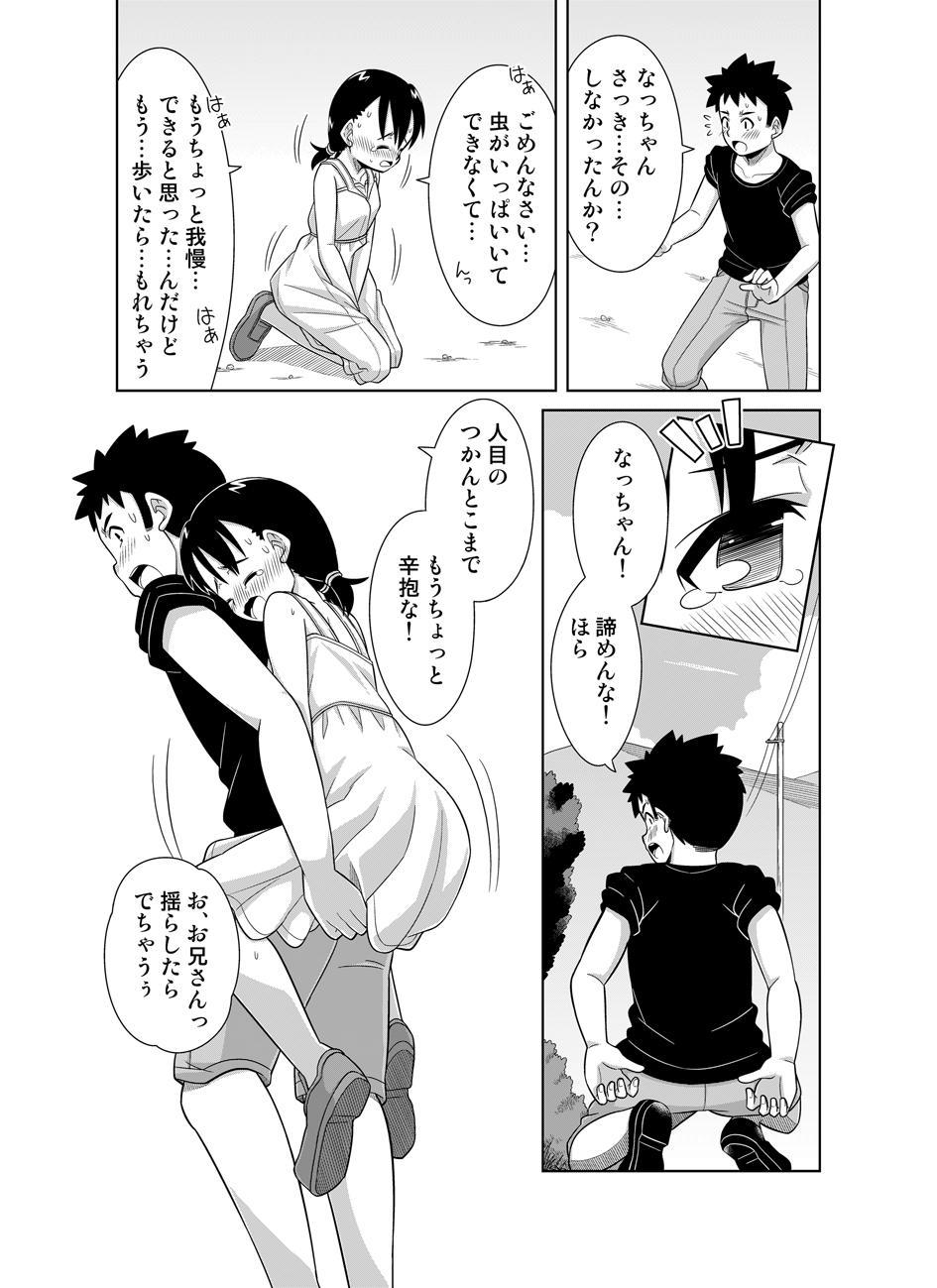 Natsu no Nukumori 14