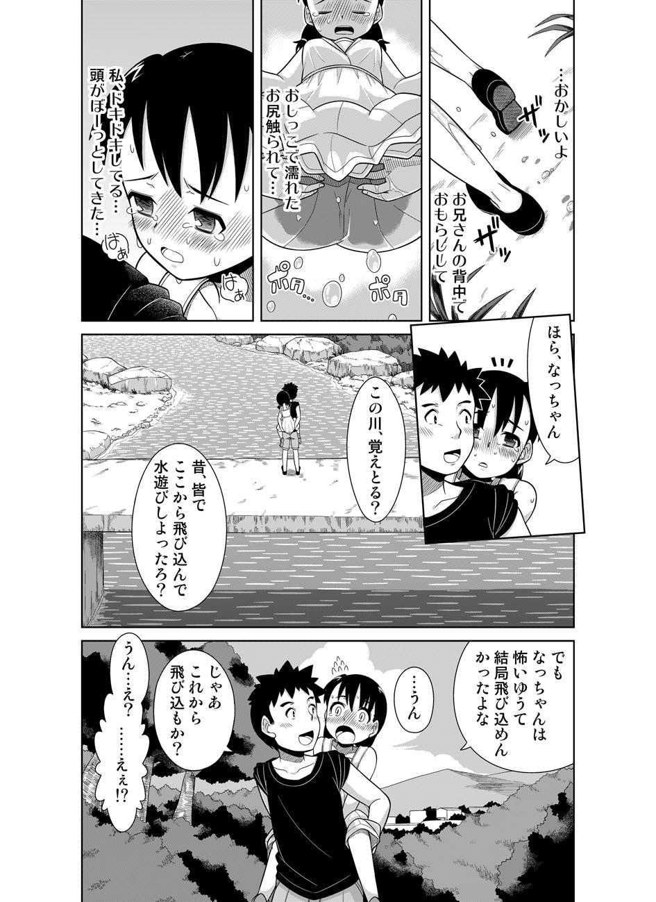 Natsu no Nukumori 19