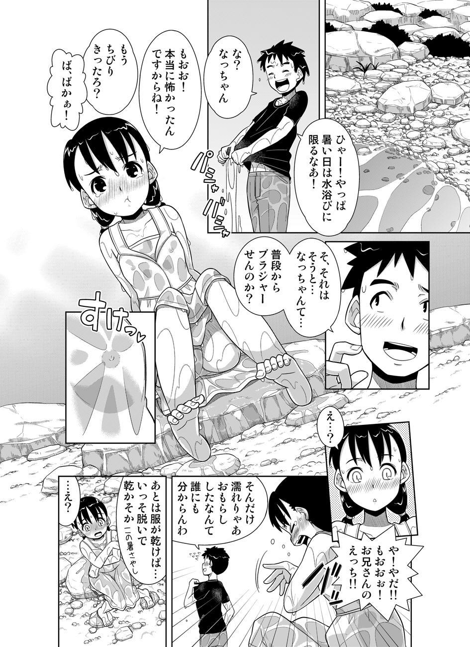 Natsu no Nukumori 21