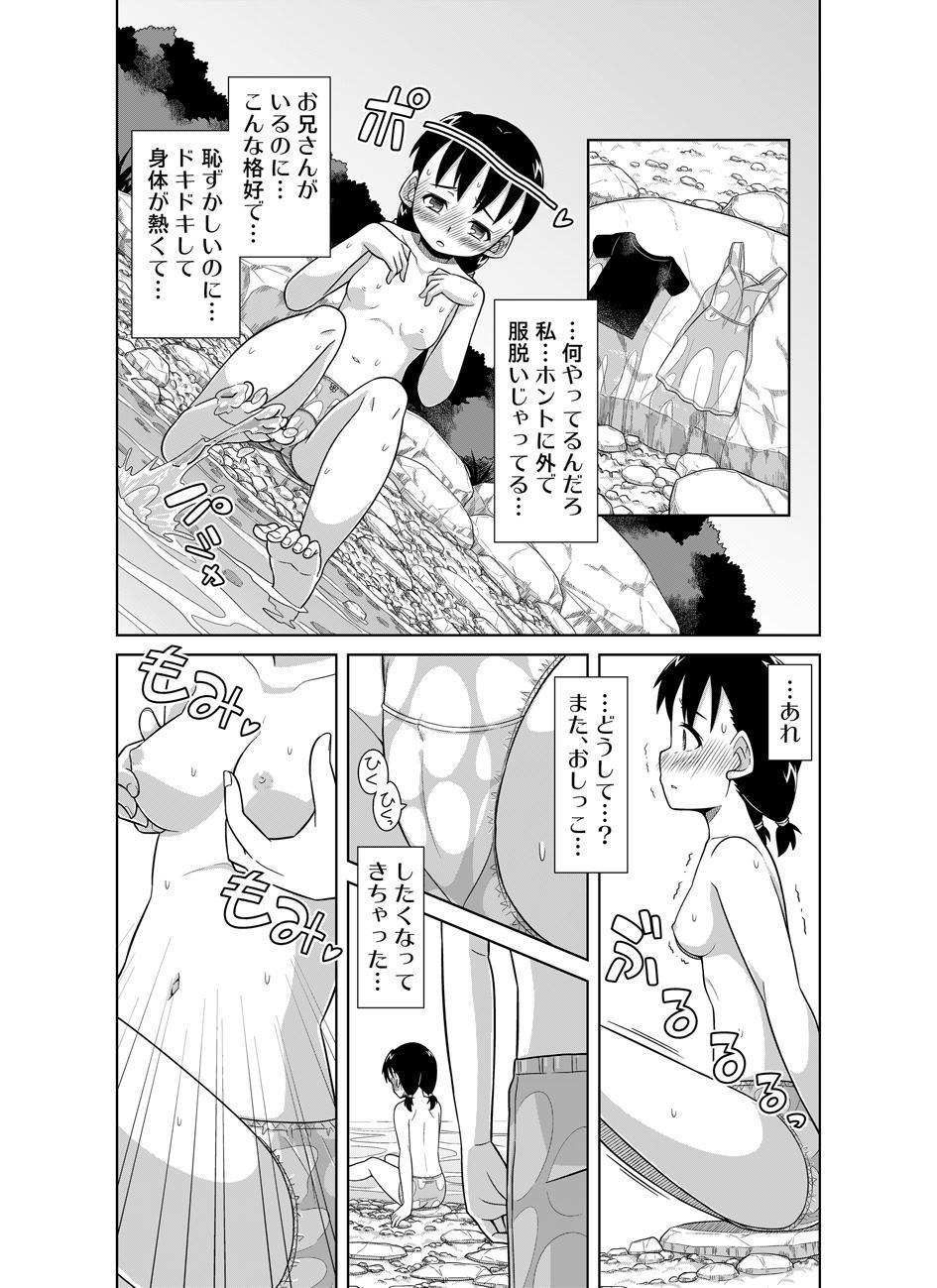 Natsu no Nukumori 22