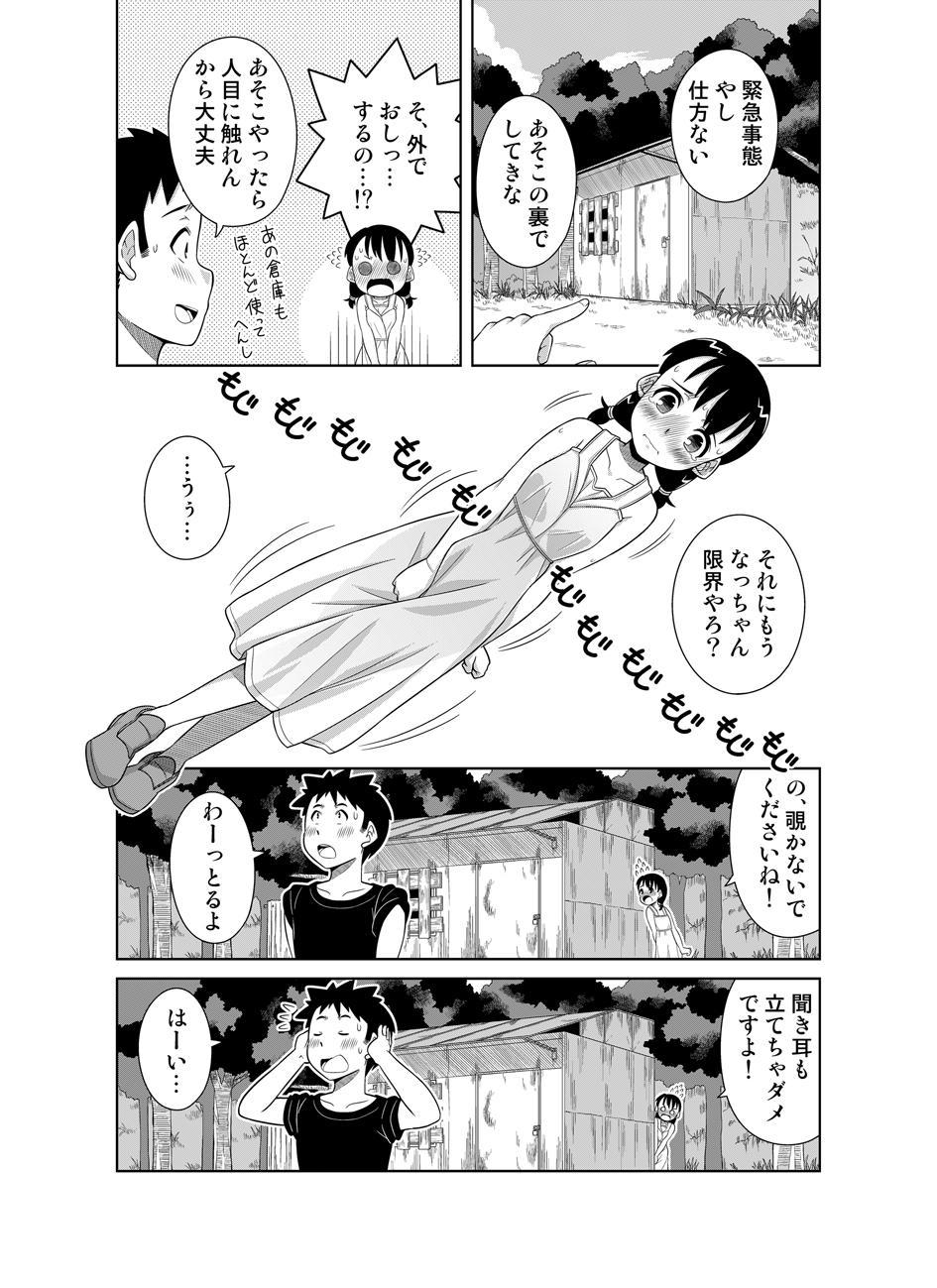 Natsu no Nukumori 6