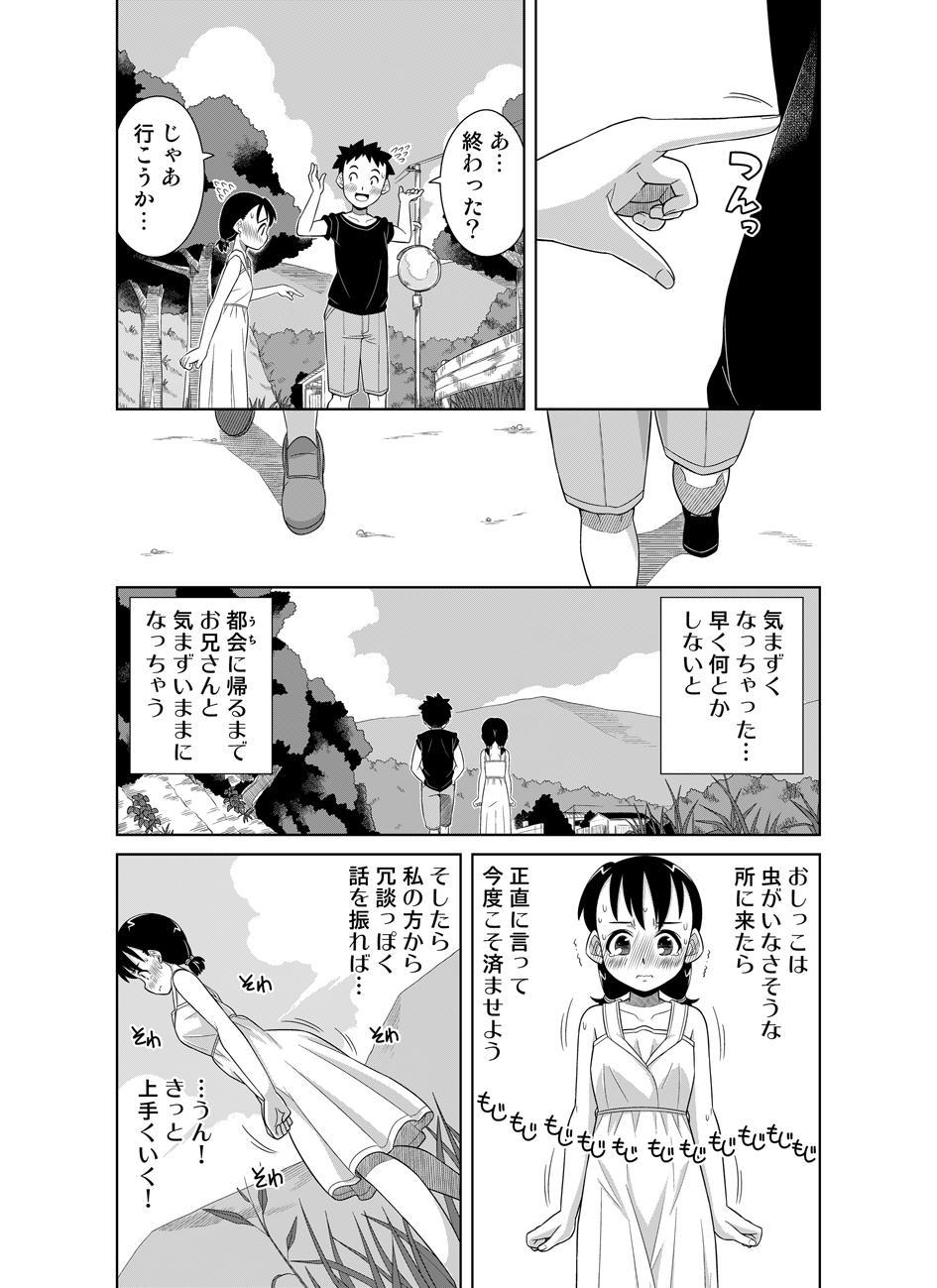 Natsu no Nukumori 8