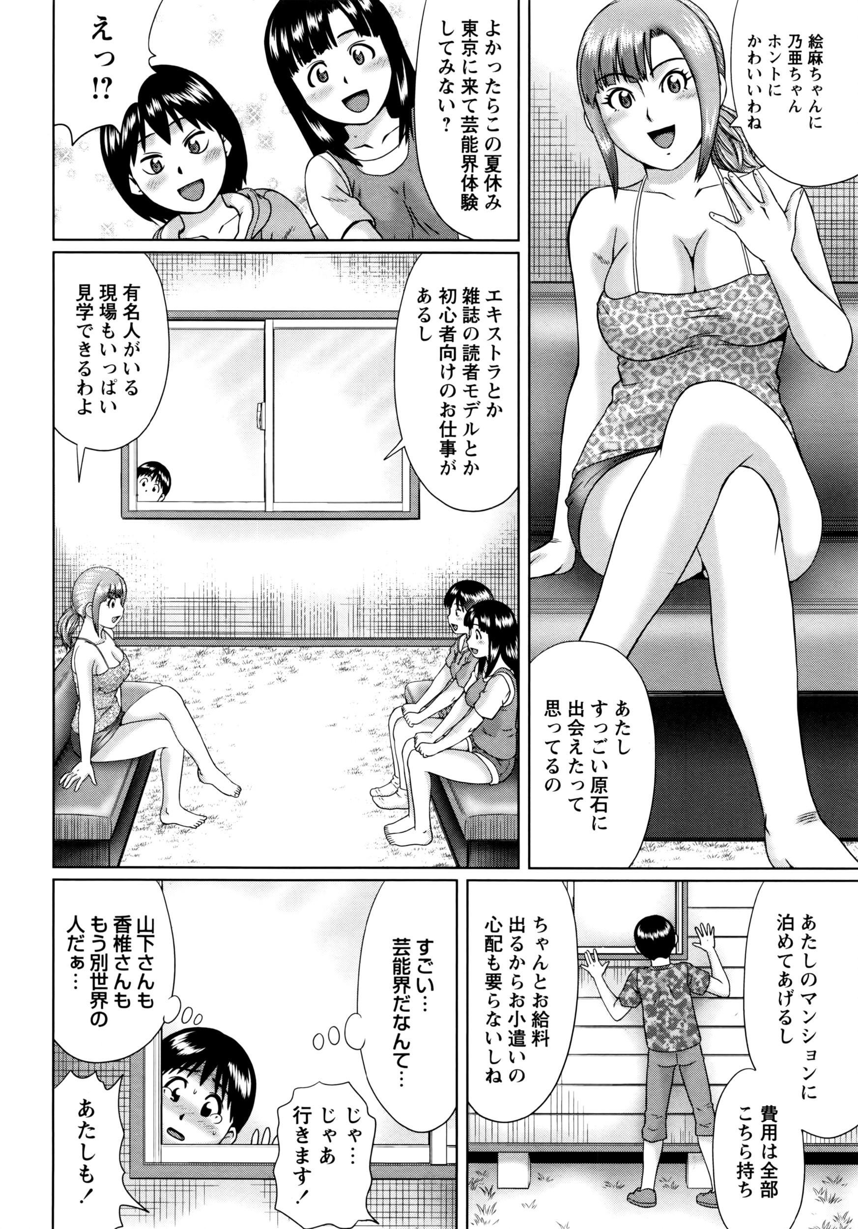 COMIC Masyo 2016-08 192