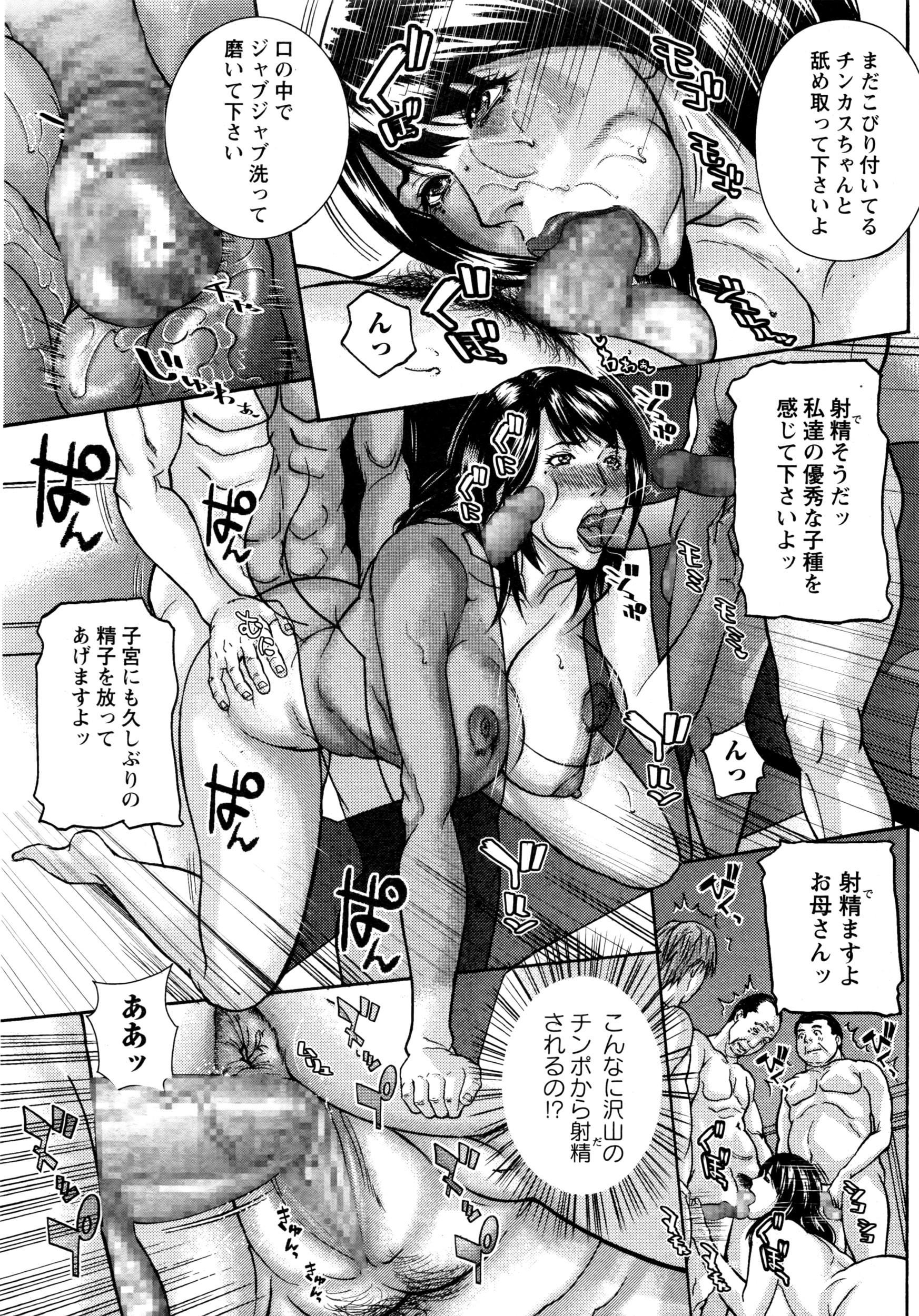 COMIC Masyo 2016-08 227