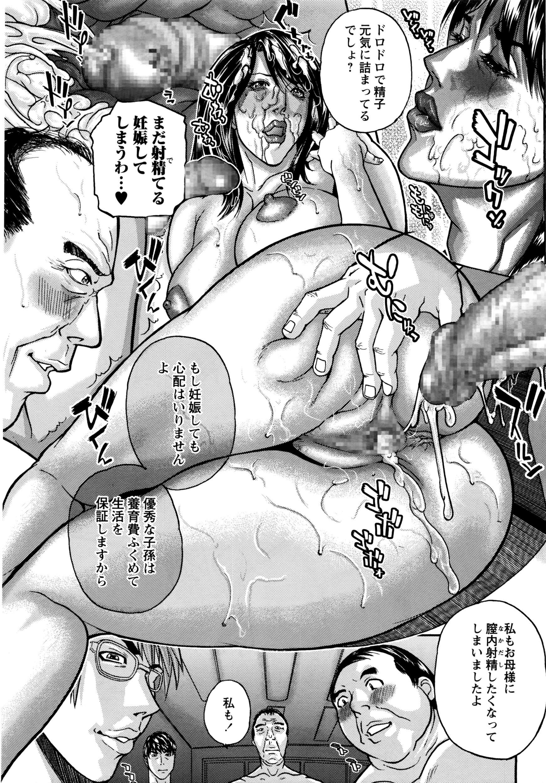 COMIC Masyo 2016-08 229