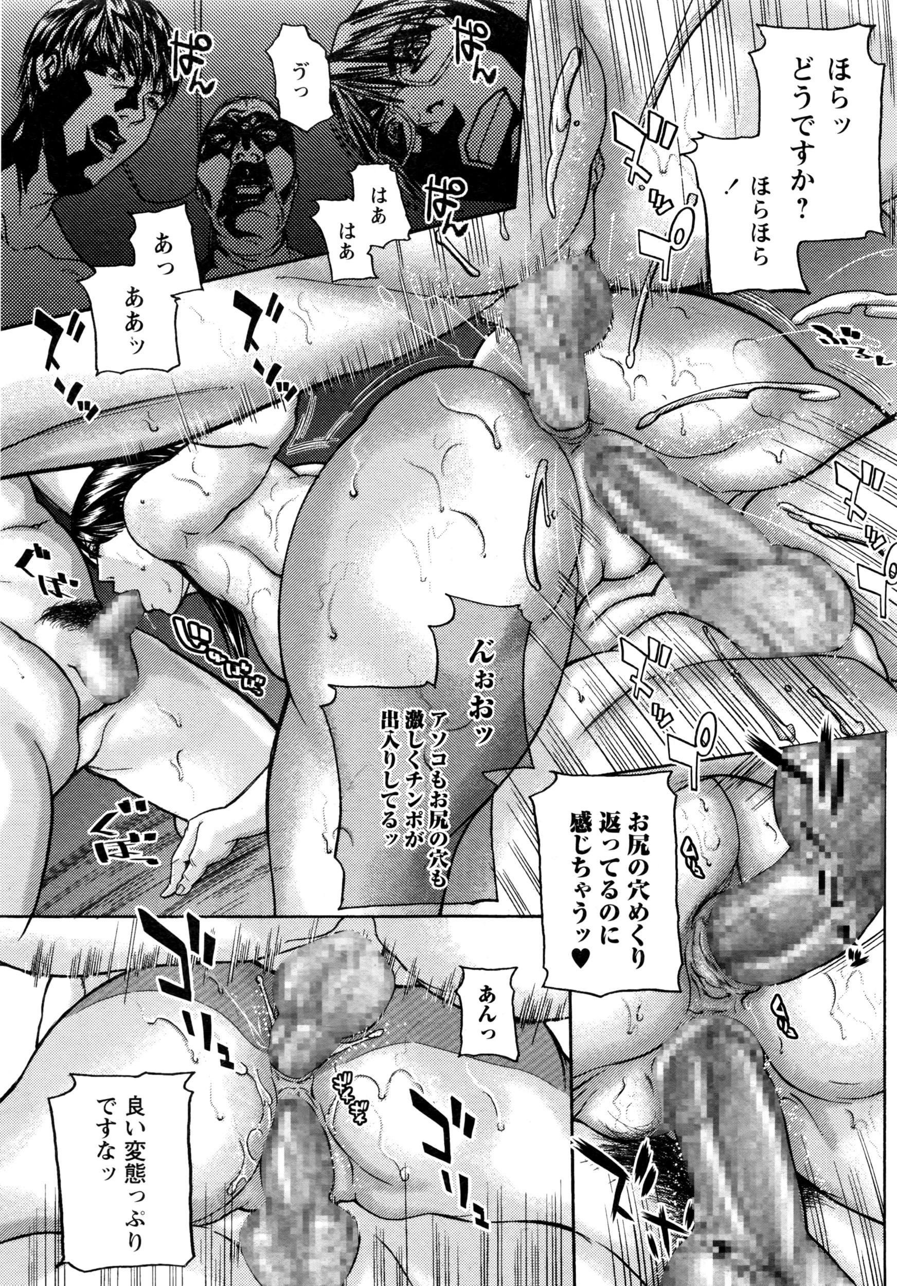 COMIC Masyo 2016-08 231