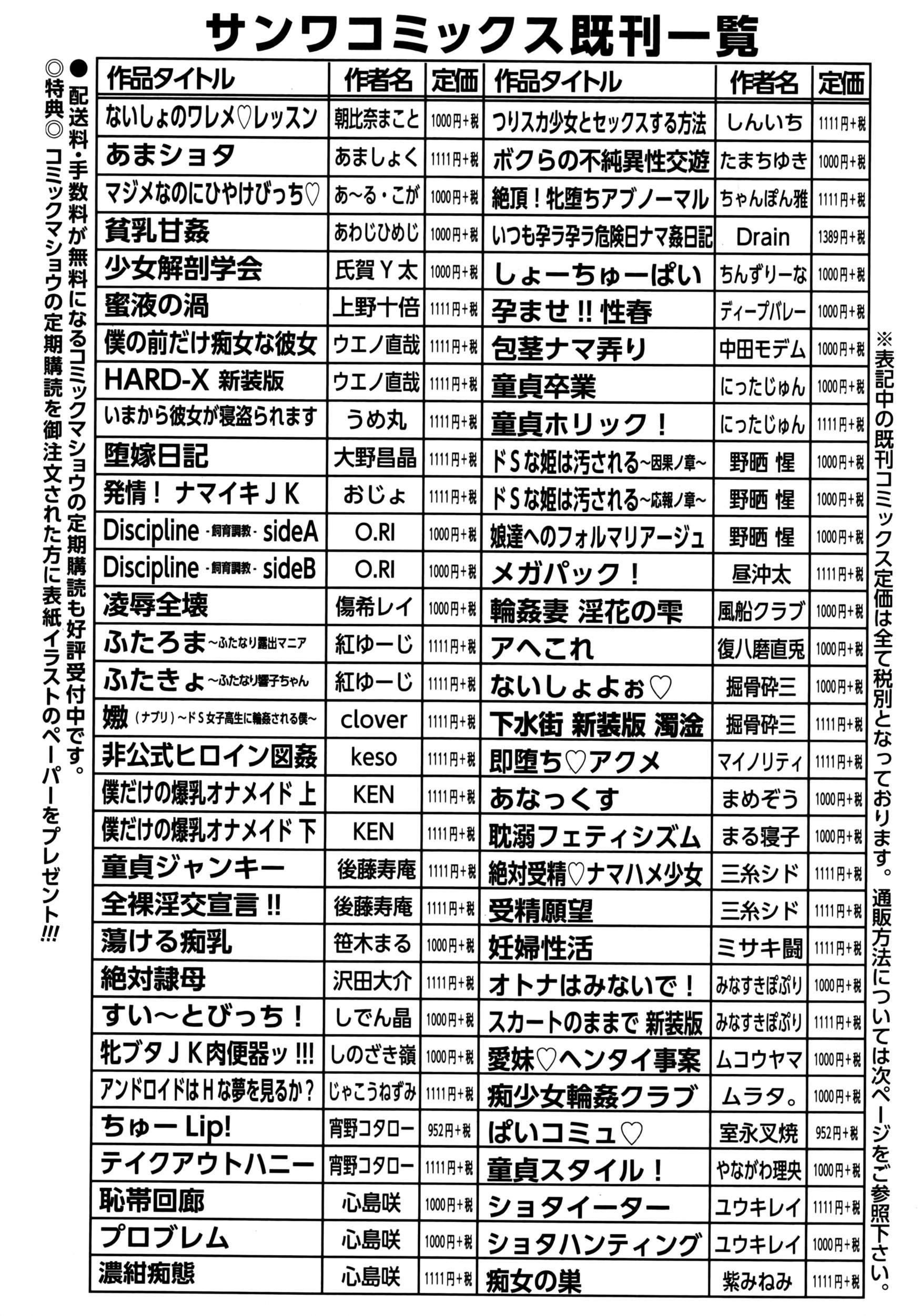 COMIC Masyo 2016-08 284