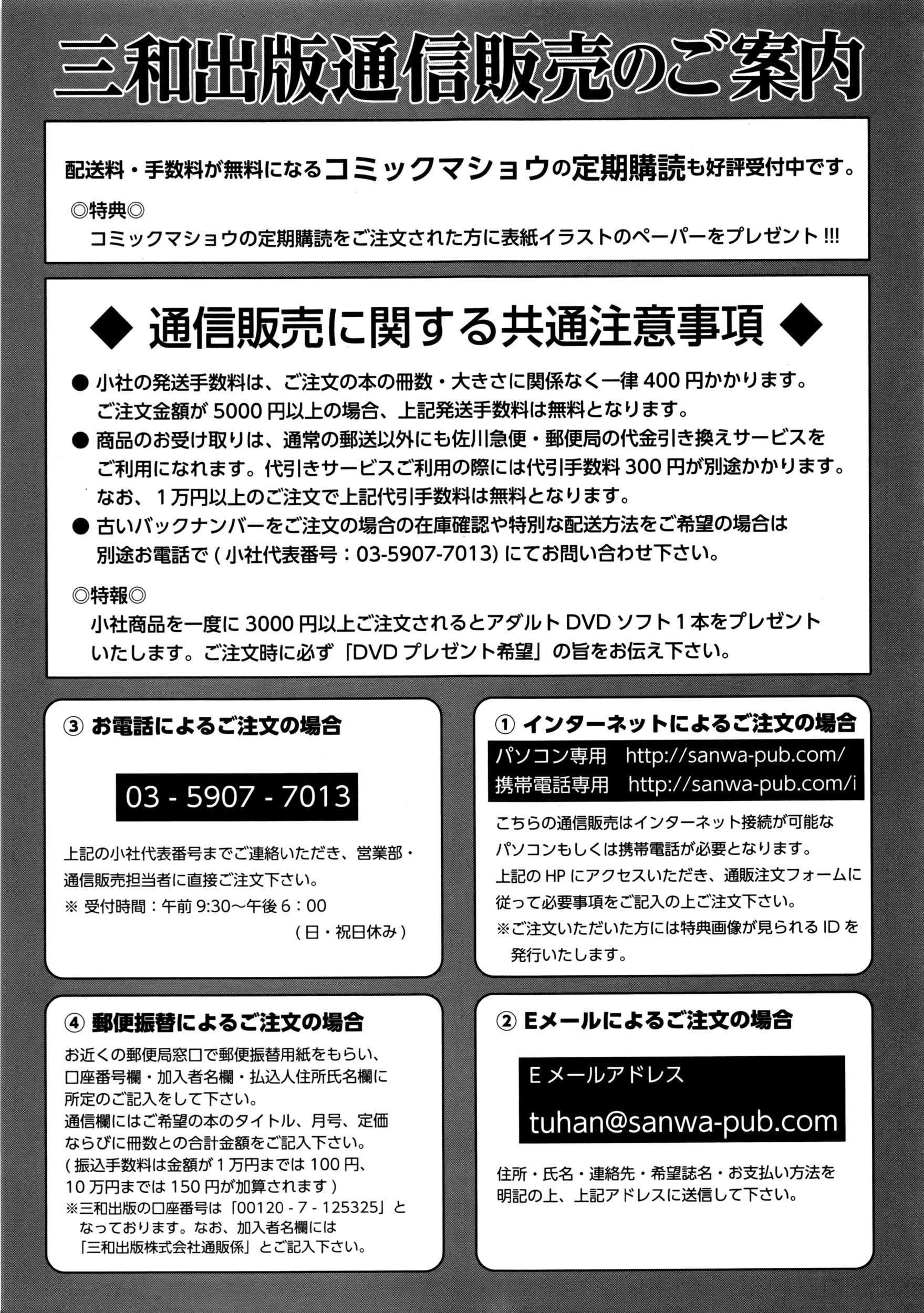 COMIC Masyo 2016-08 285