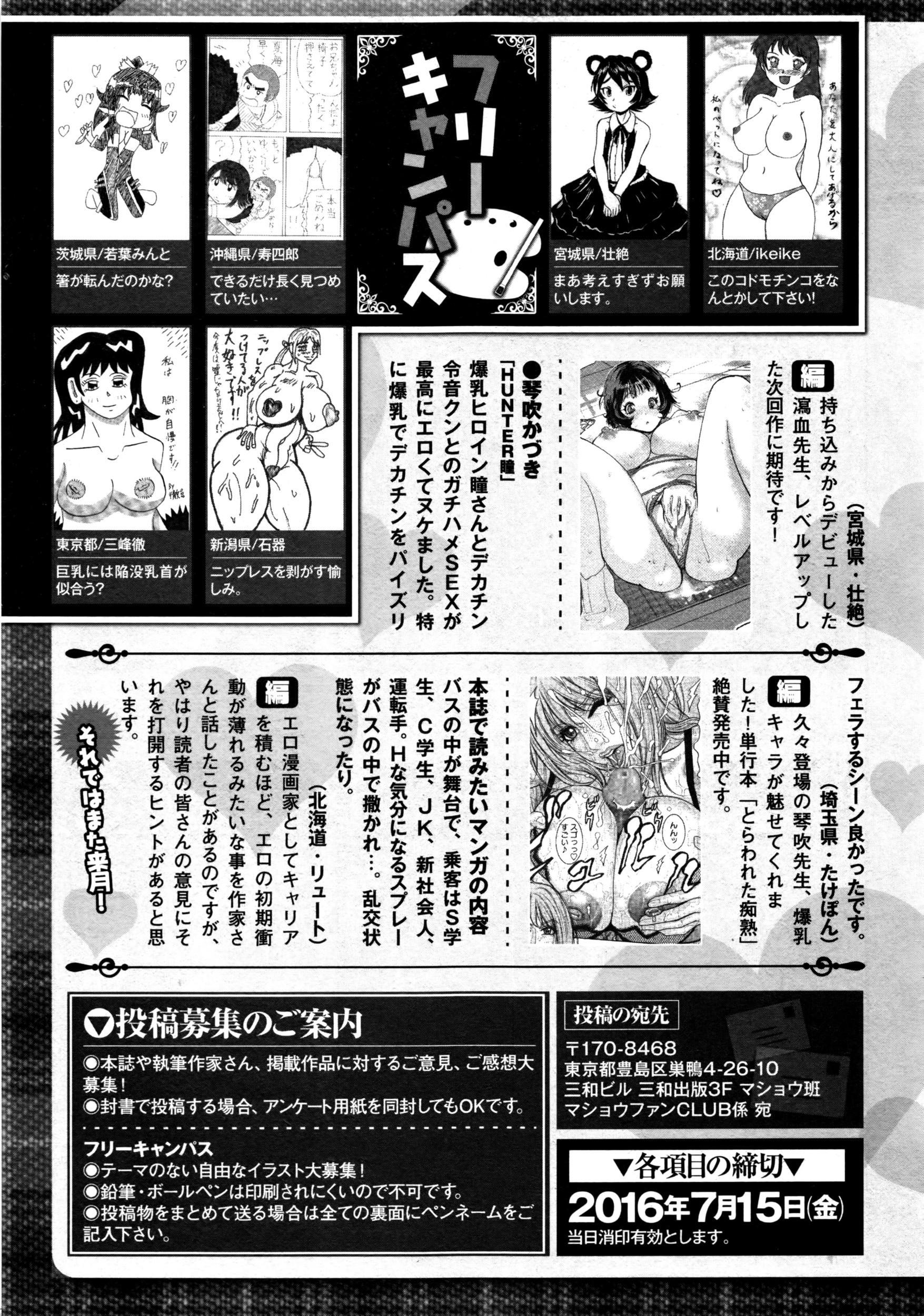 COMIC Masyo 2016-08 287