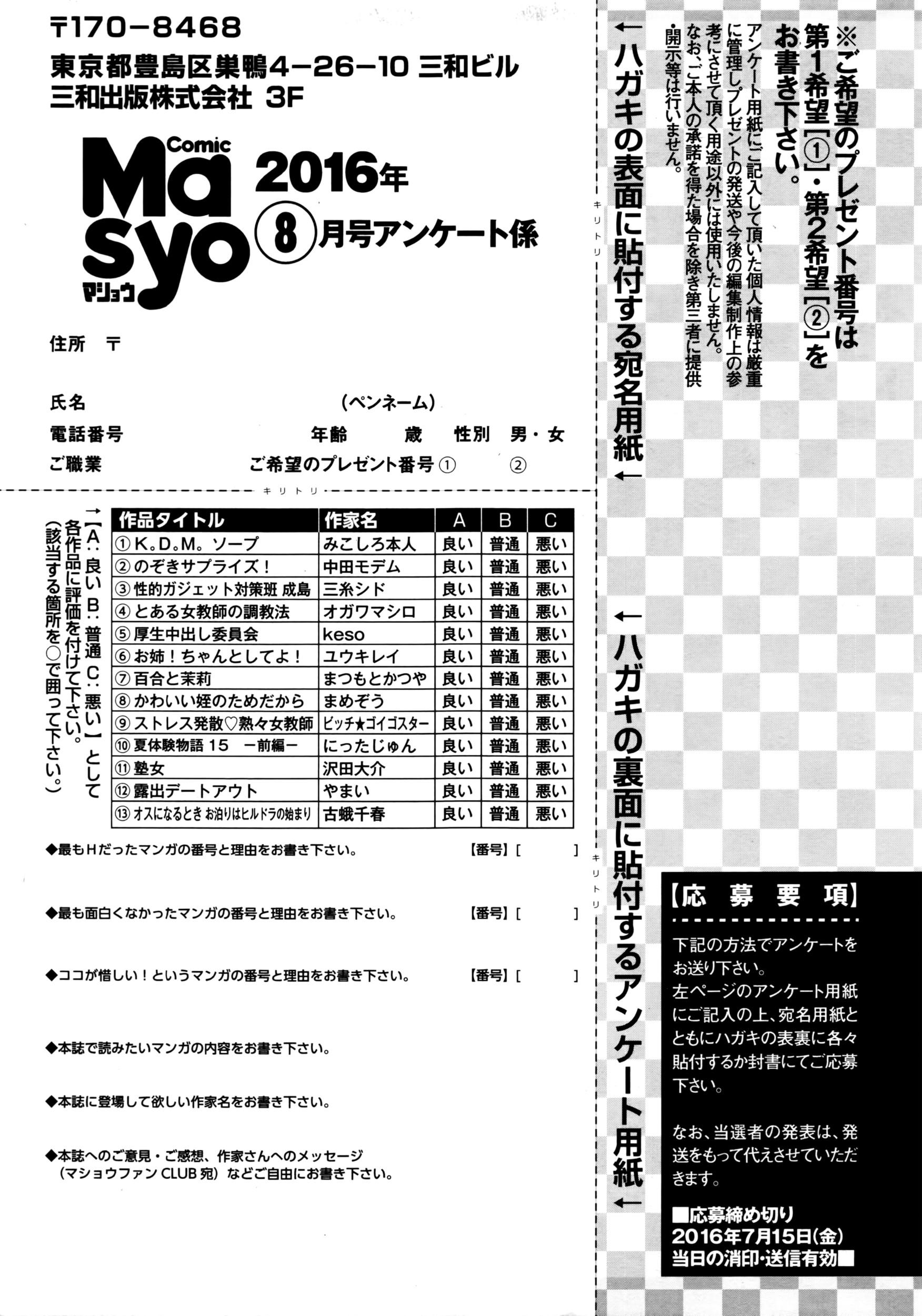 COMIC Masyo 2016-08 289