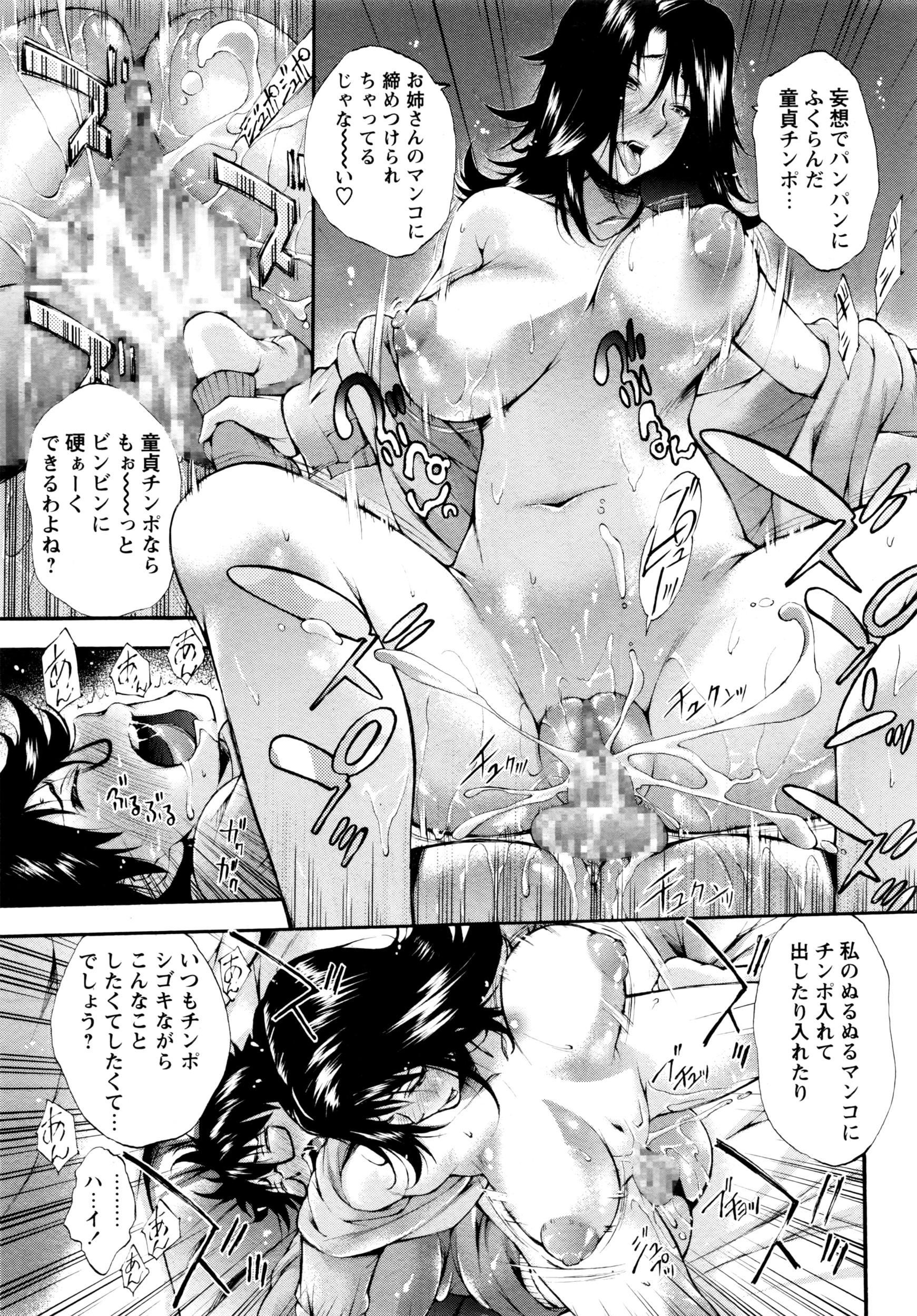 COMIC Masyo 2016-08 43