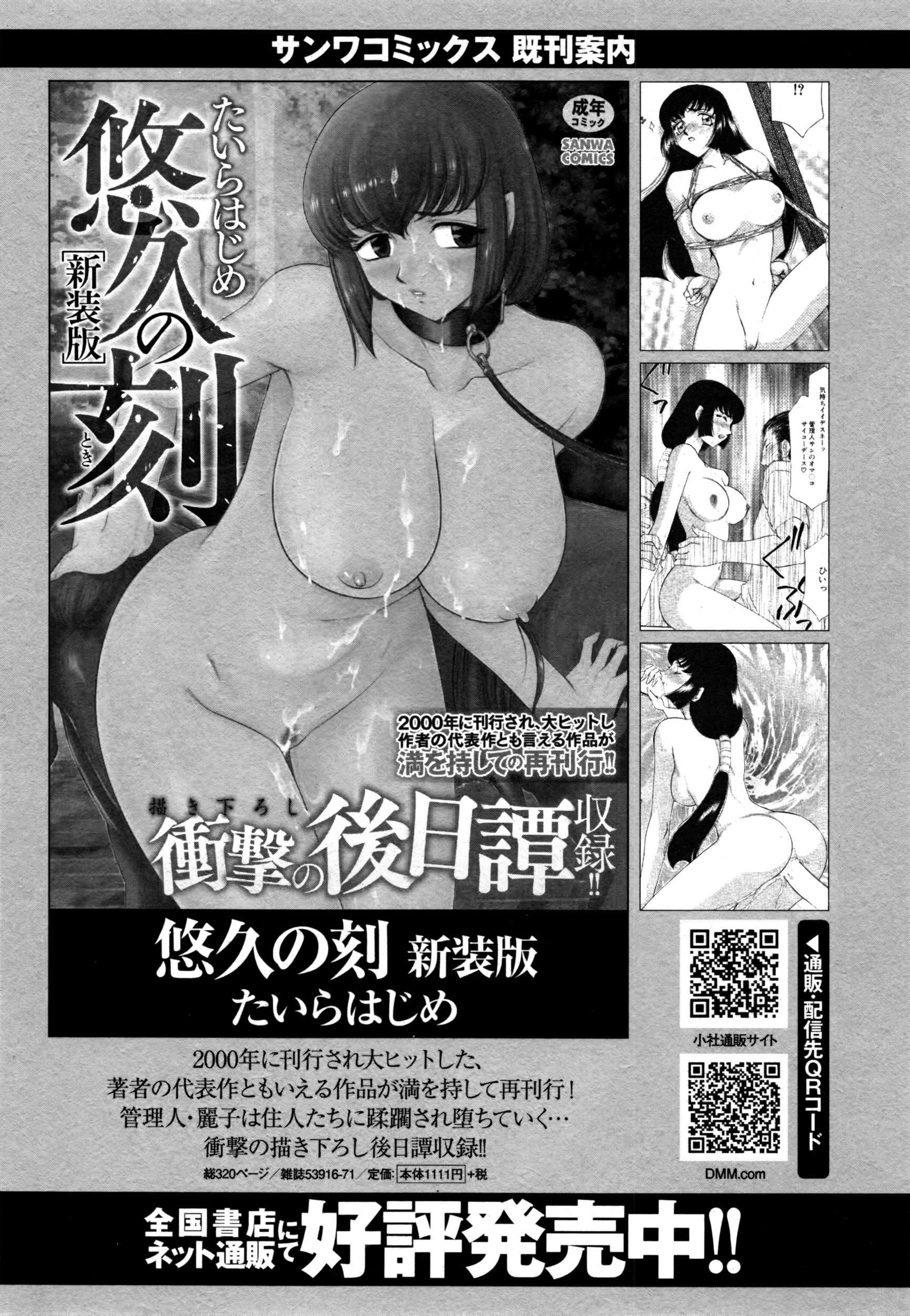 COMIC Masyo 2016-08 66