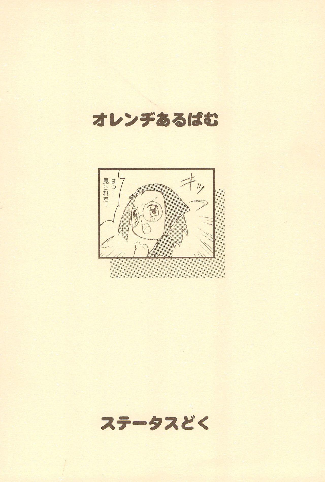 Orange Album 21
