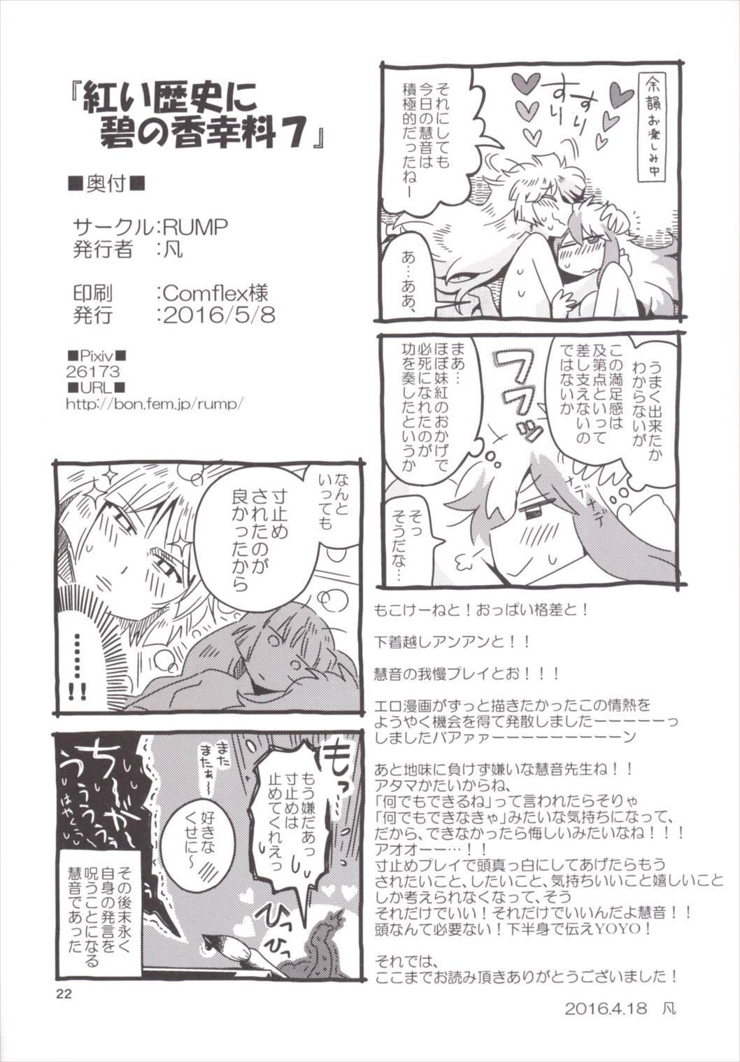Akai Rekishi ni Midori no Spice 7 20