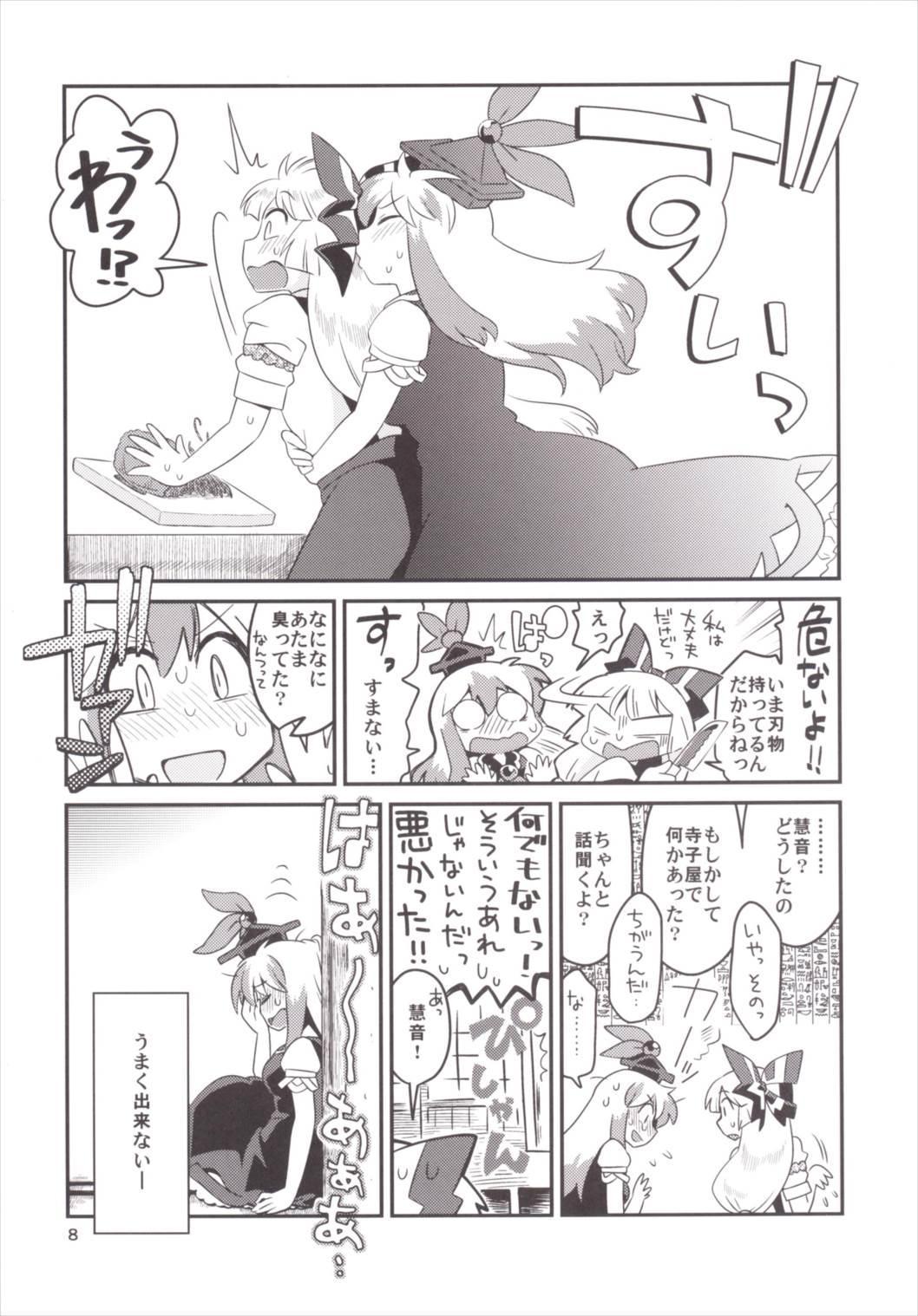 Akai Rekishi ni Midori no Spice 7 6