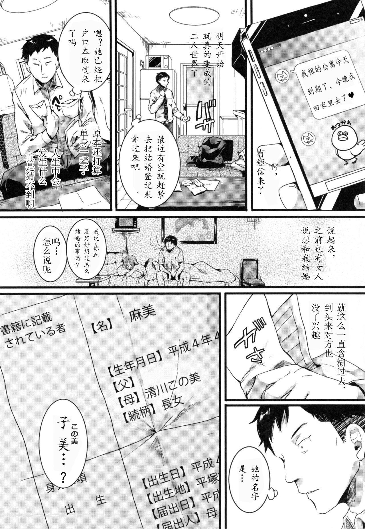 [doumou] Otou-san Okaa-san Gomennasai (Wara) (Hore Tokidoki Nukumori) [Chinese] [a502055003汉化] 37