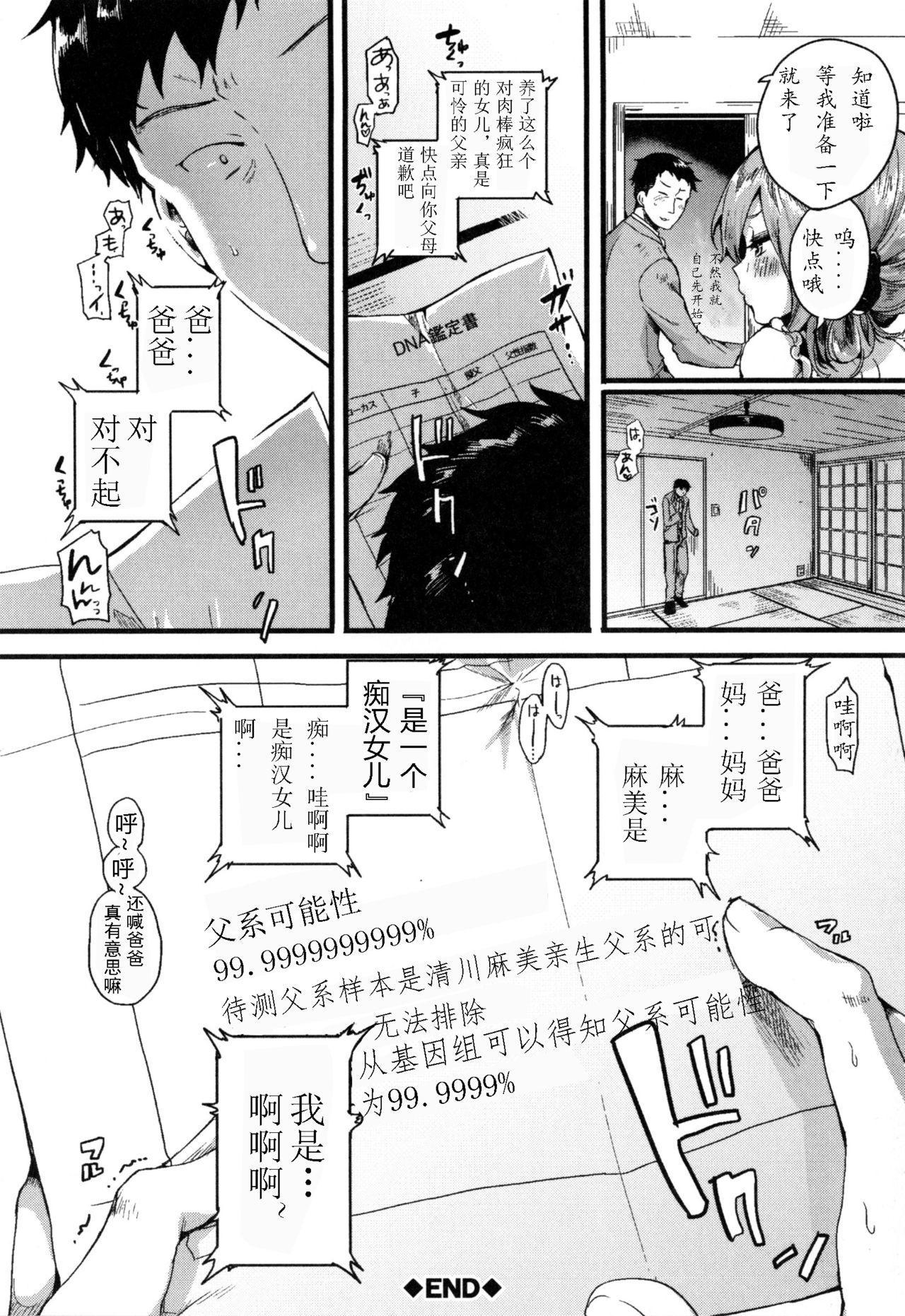 [doumou] Otou-san Okaa-san Gomennasai (Wara) (Hore Tokidoki Nukumori) [Chinese] [a502055003汉化] 39