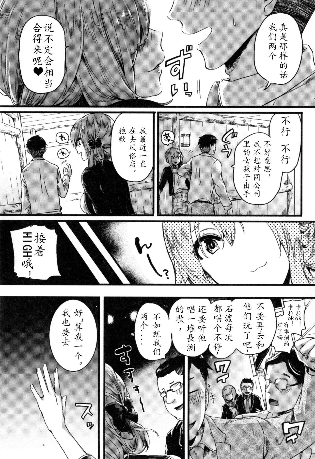 [doumou] Otou-san Okaa-san Gomennasai (Wara) (Hore Tokidoki Nukumori) [Chinese] [a502055003汉化] 4