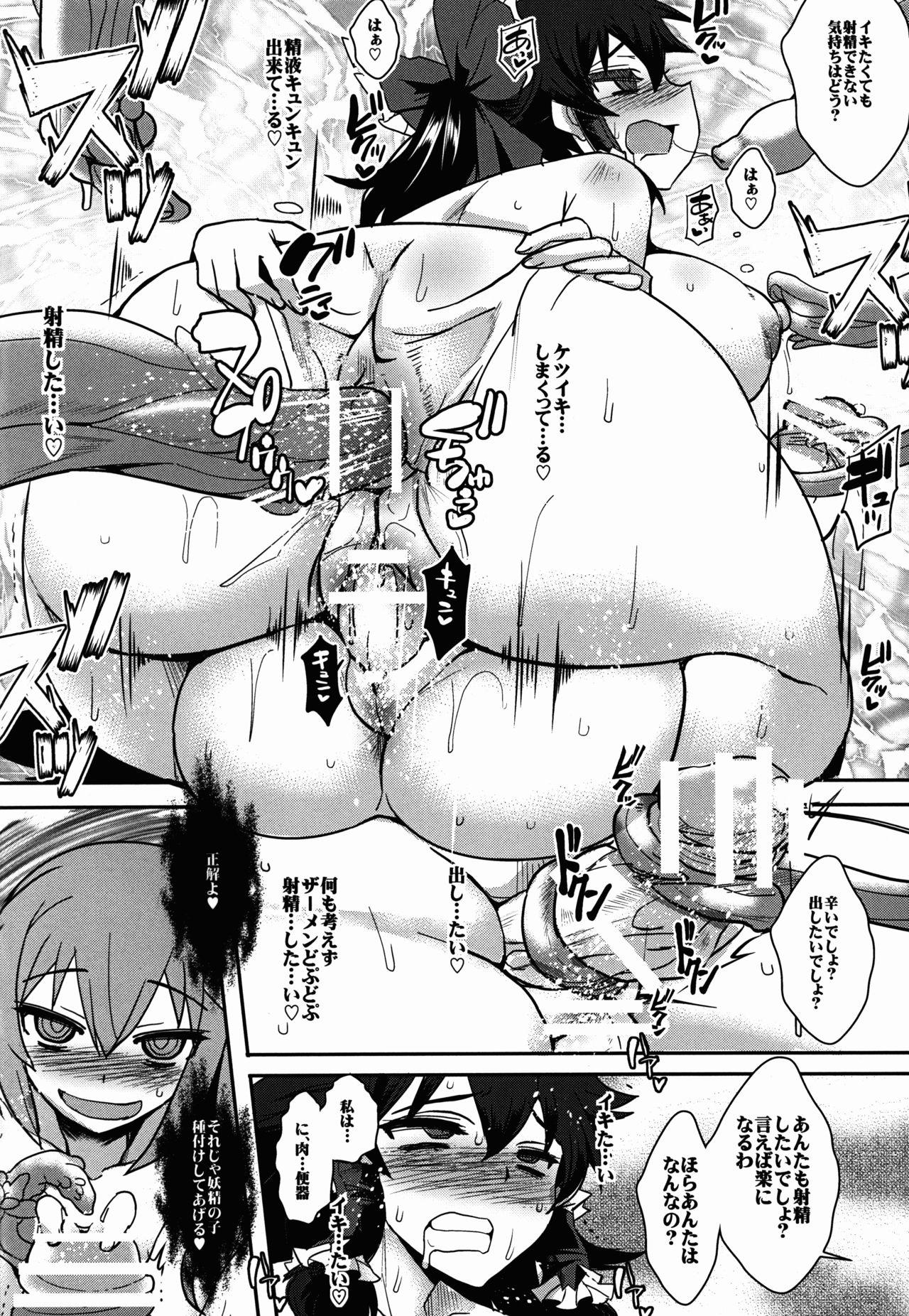 Touhou Inkonka Hakudakuroku 11