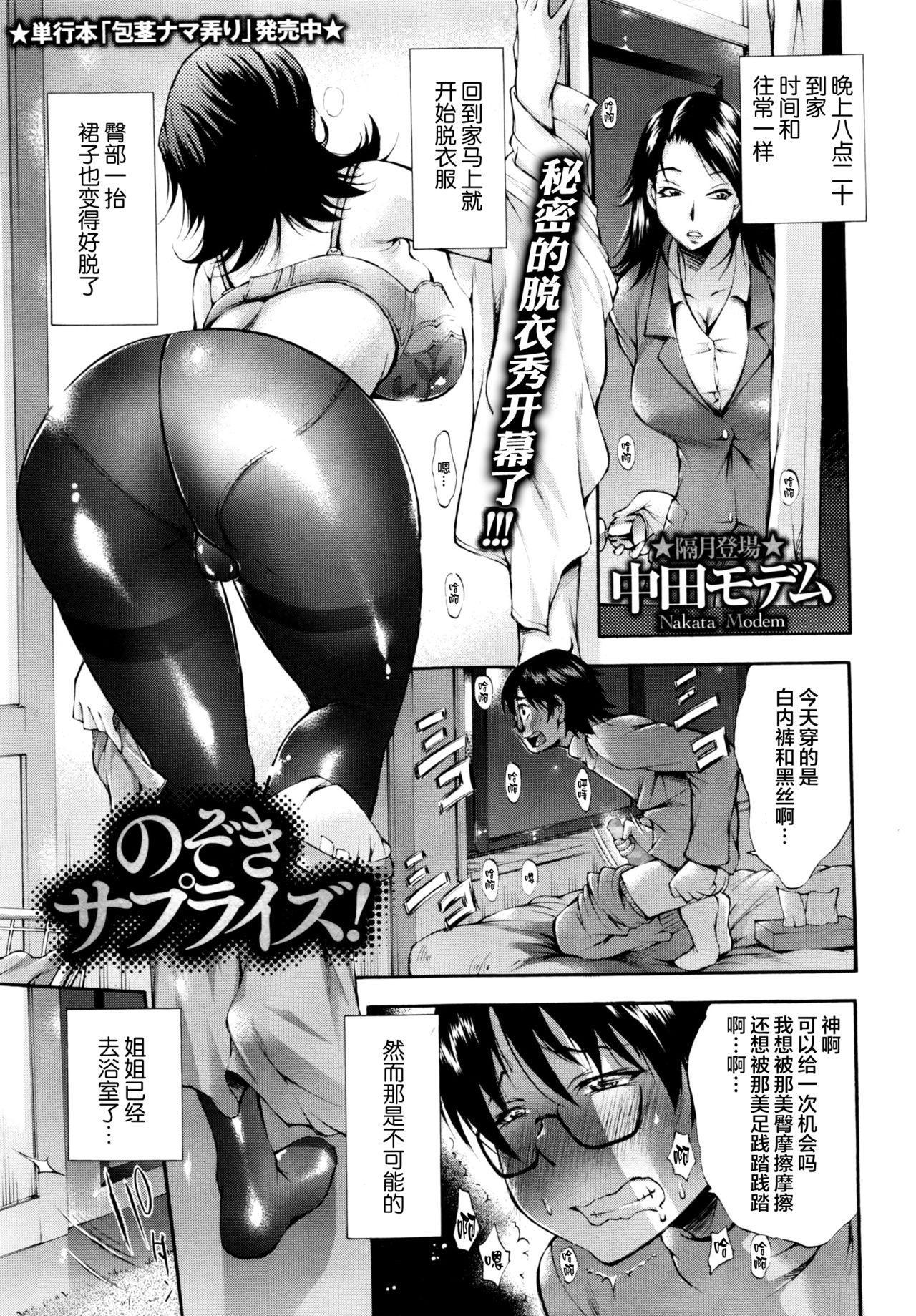 Nozoki Surprise! 0