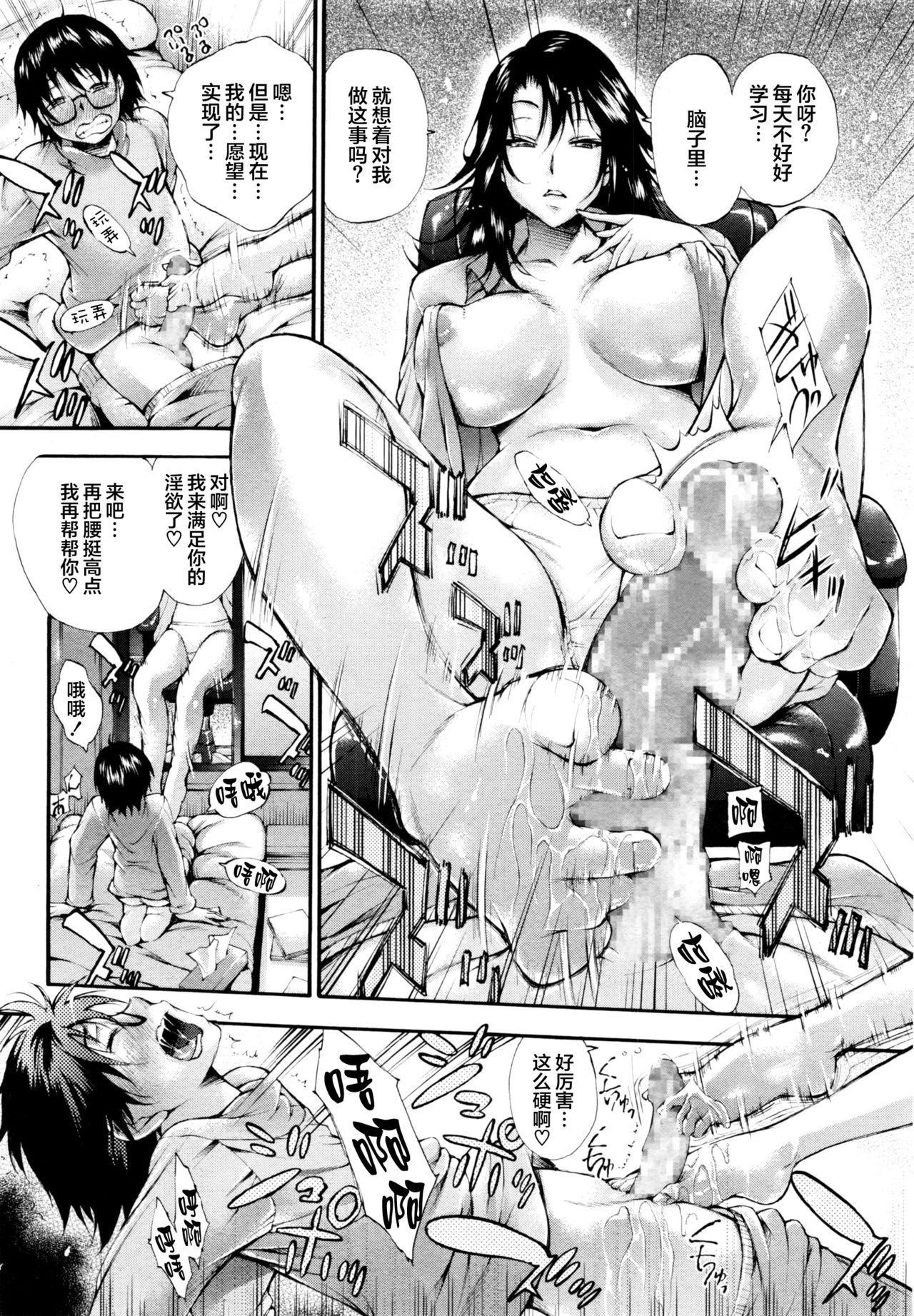 Nozoki Surprise! 11