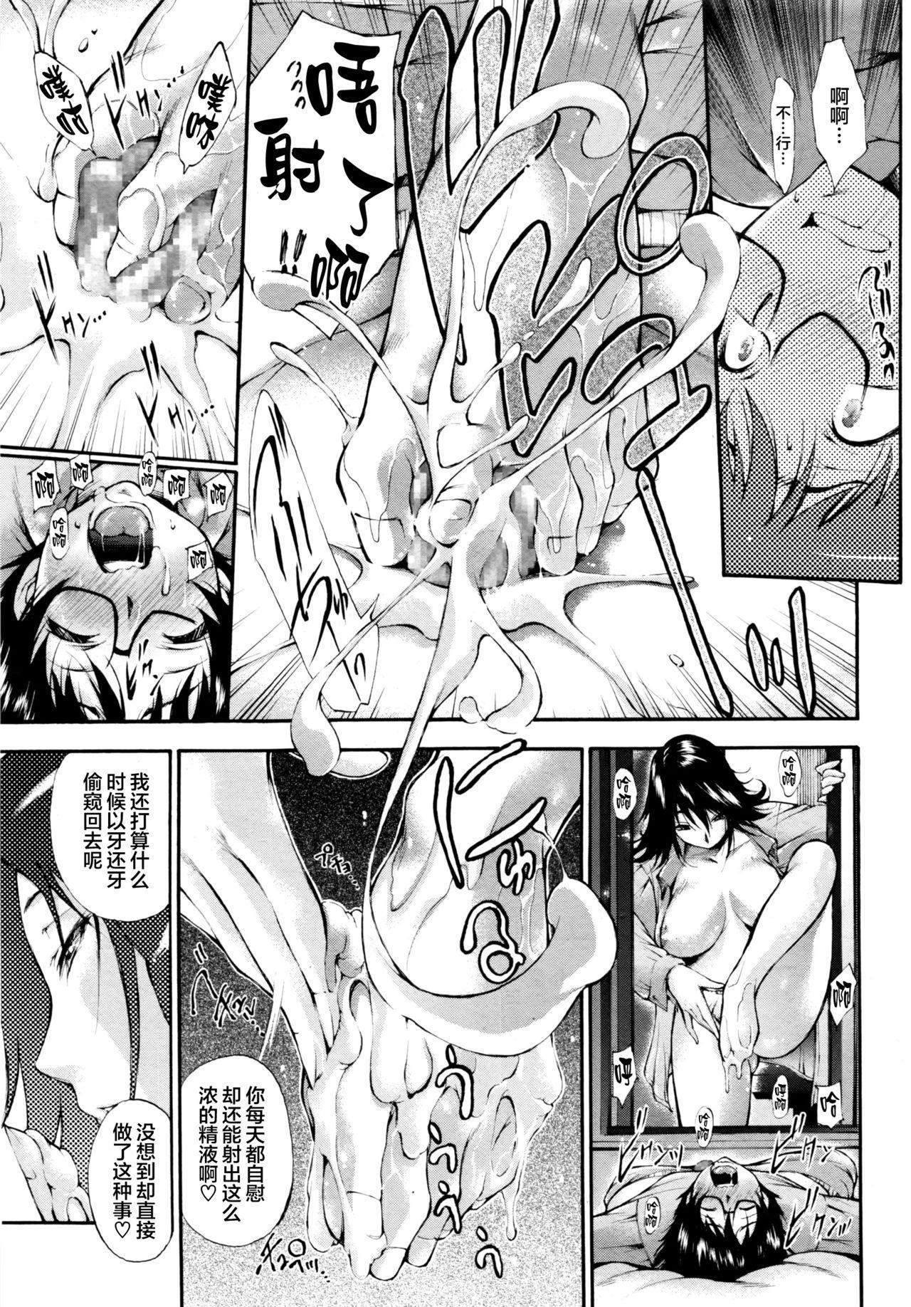 Nozoki Surprise! 16