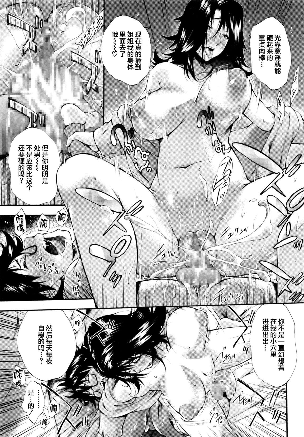 Nozoki Surprise! 20