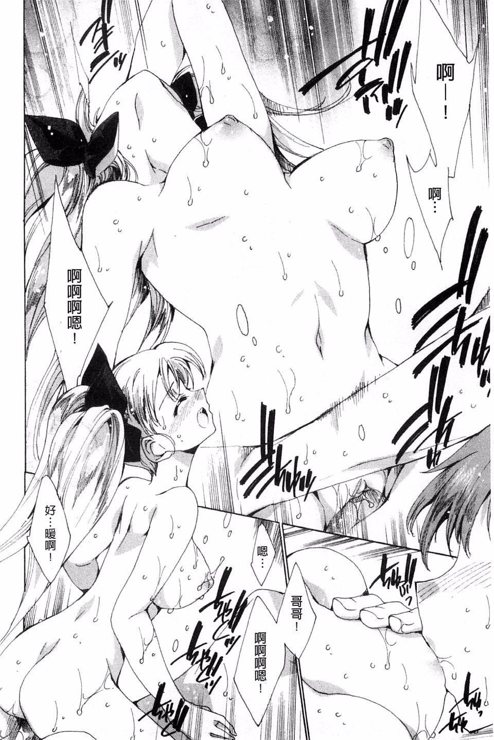 Aoi Hitomi no Shoujo 203