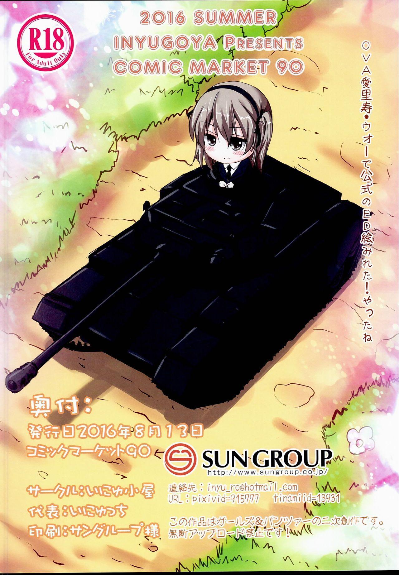 Arisu-chan no Himitsu no Asobi 15