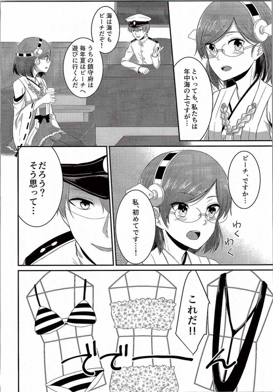 Kirishima-chan to Mizugi de Ichaicha suru Hanashi 2