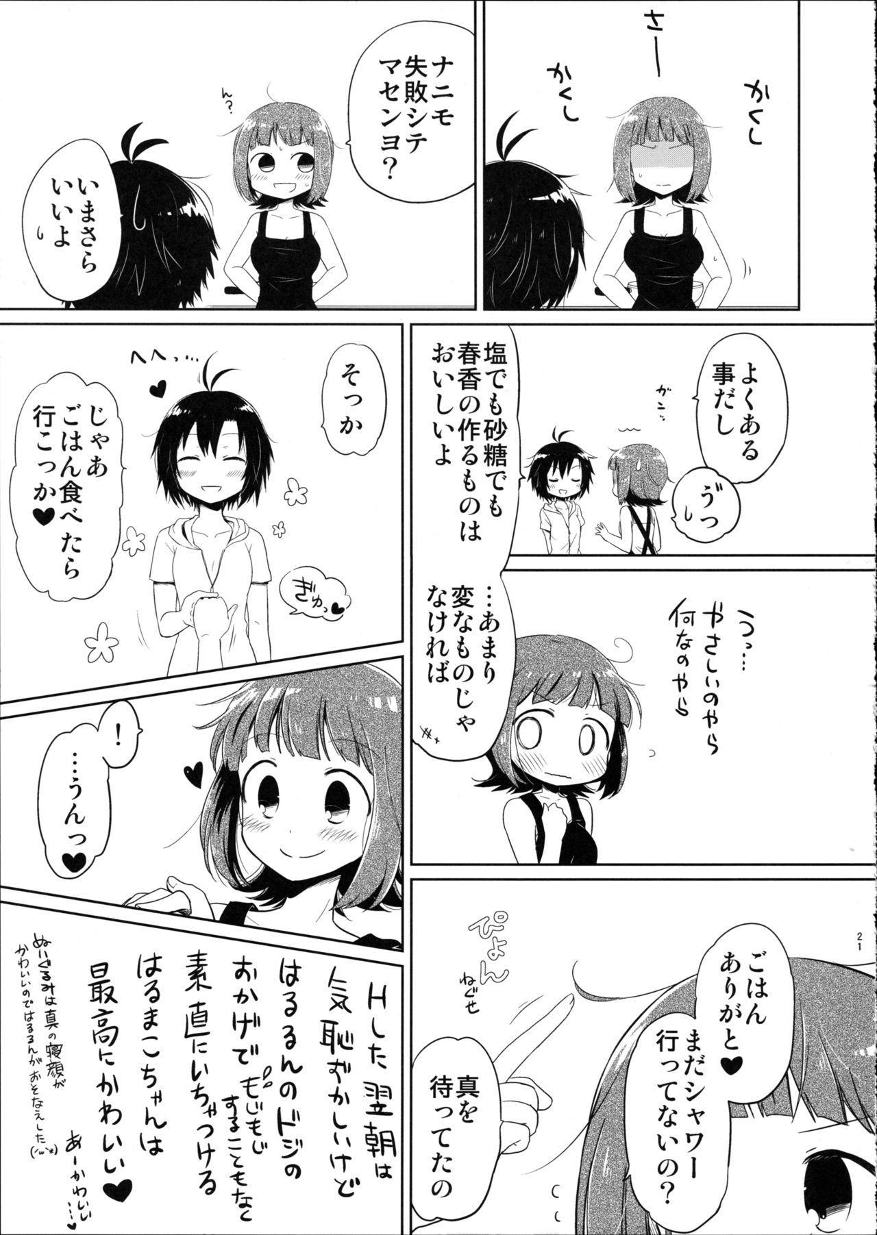 Ashita Yasumi wa 20