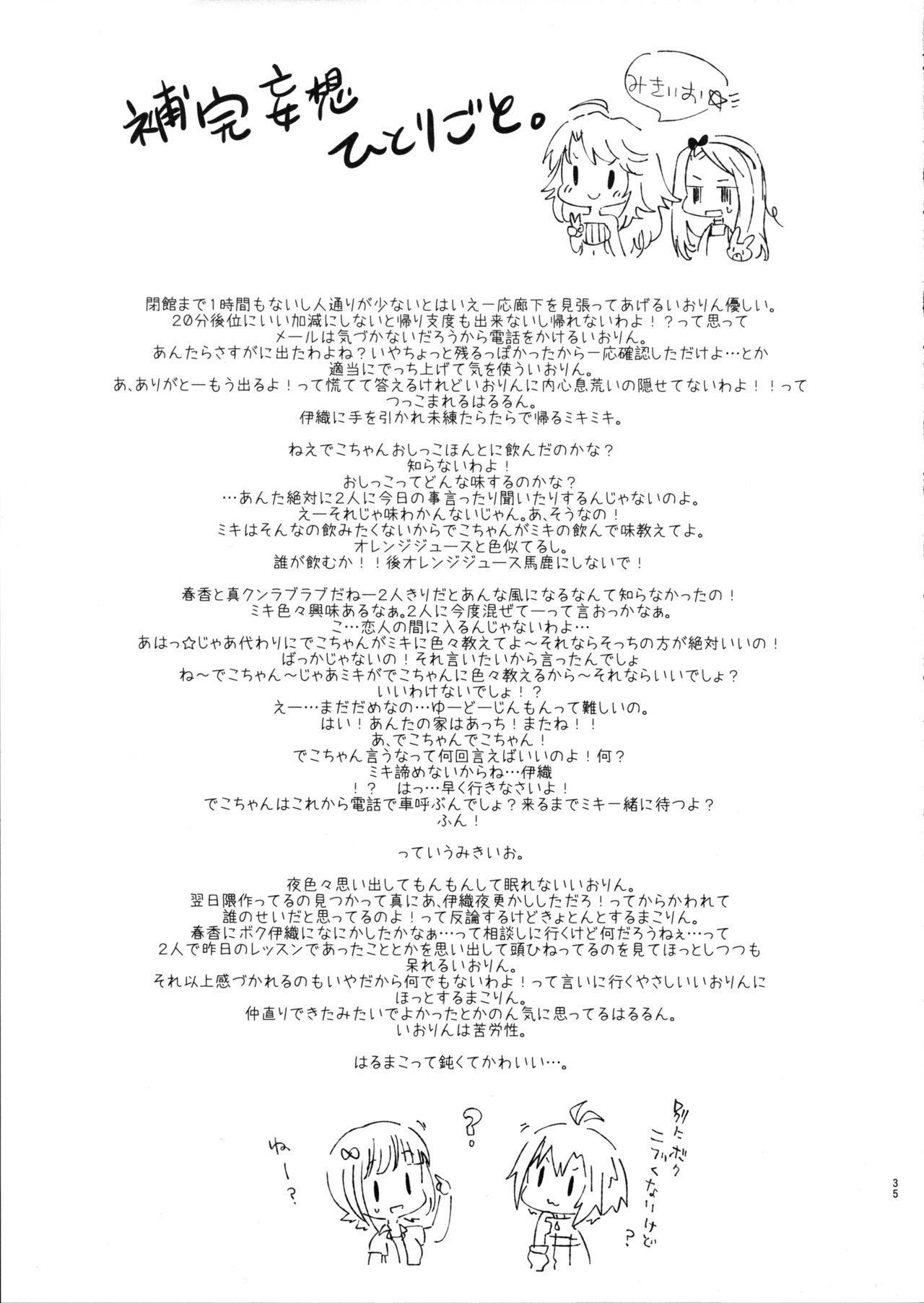 Ashita Yasumi wa 34