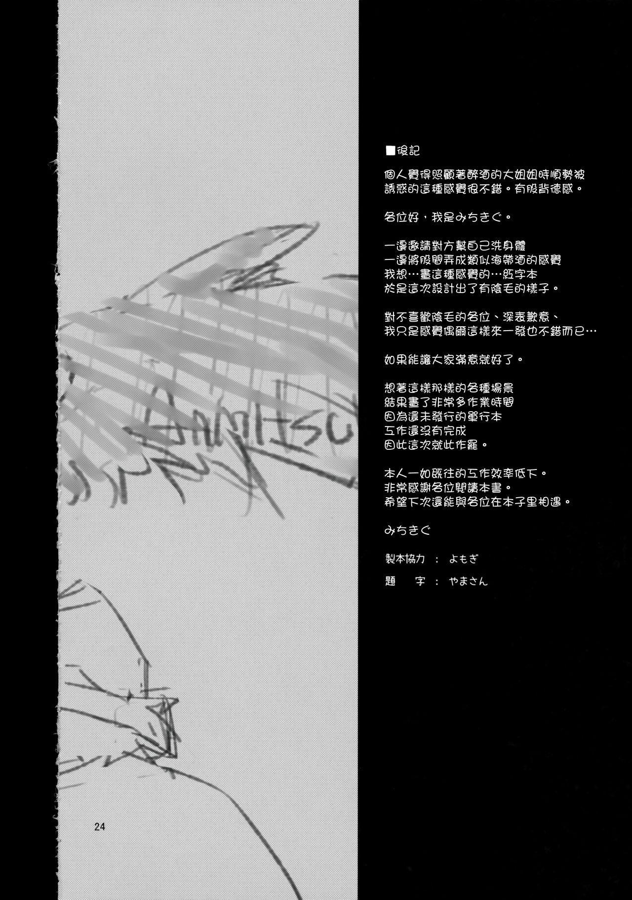 Yoidore Desuka Aya Onee-san! 22