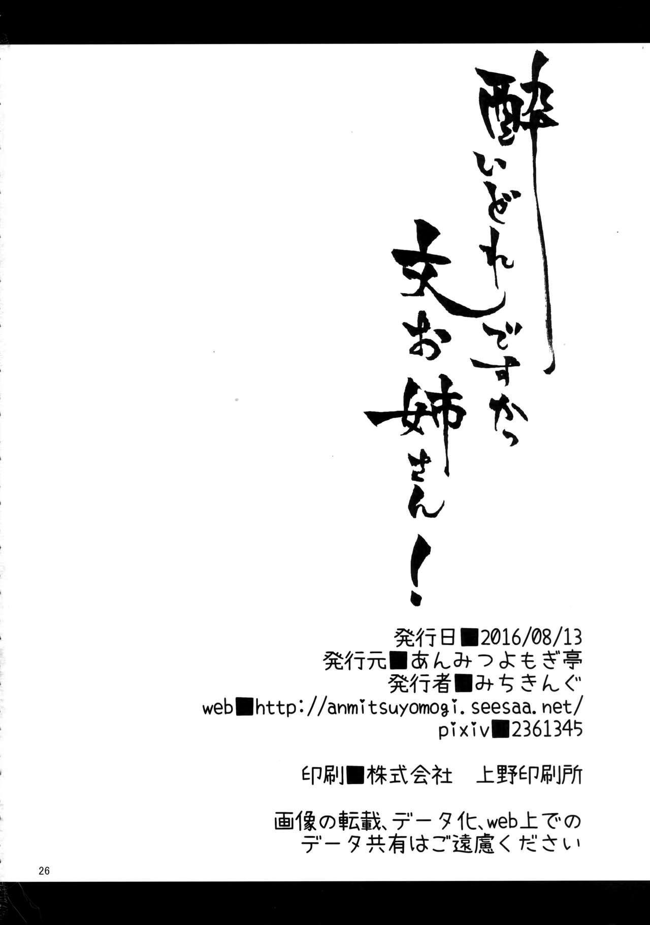 Yoidore Desuka Aya Onee-san! 24