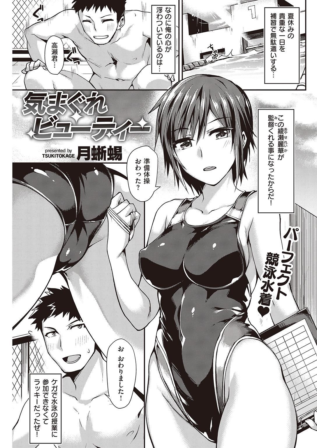 COMIC Kairakuten Beast 2016-09 116